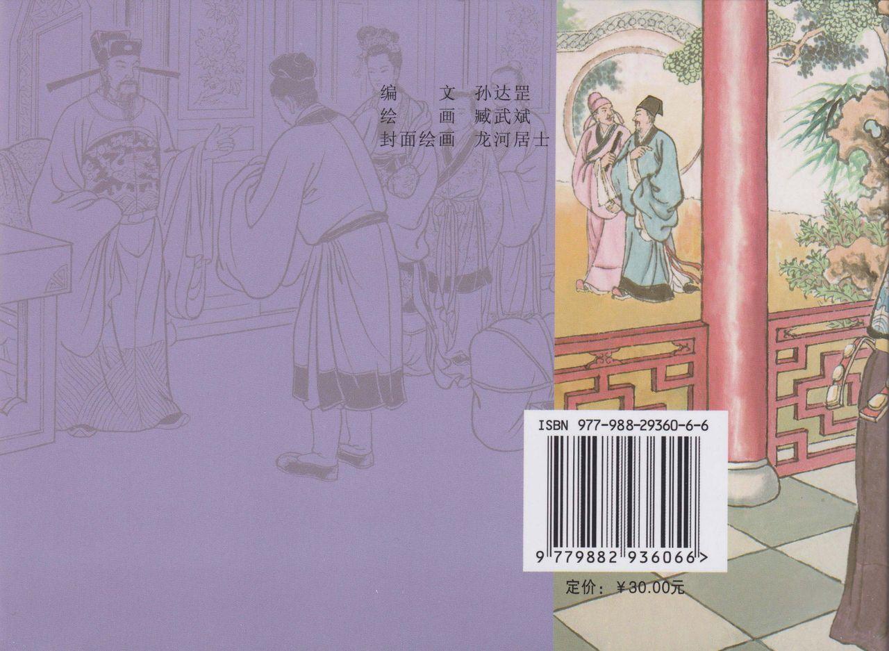 史上名妓 如夫人-甄金莲(臧武斌 2013年4月) 88