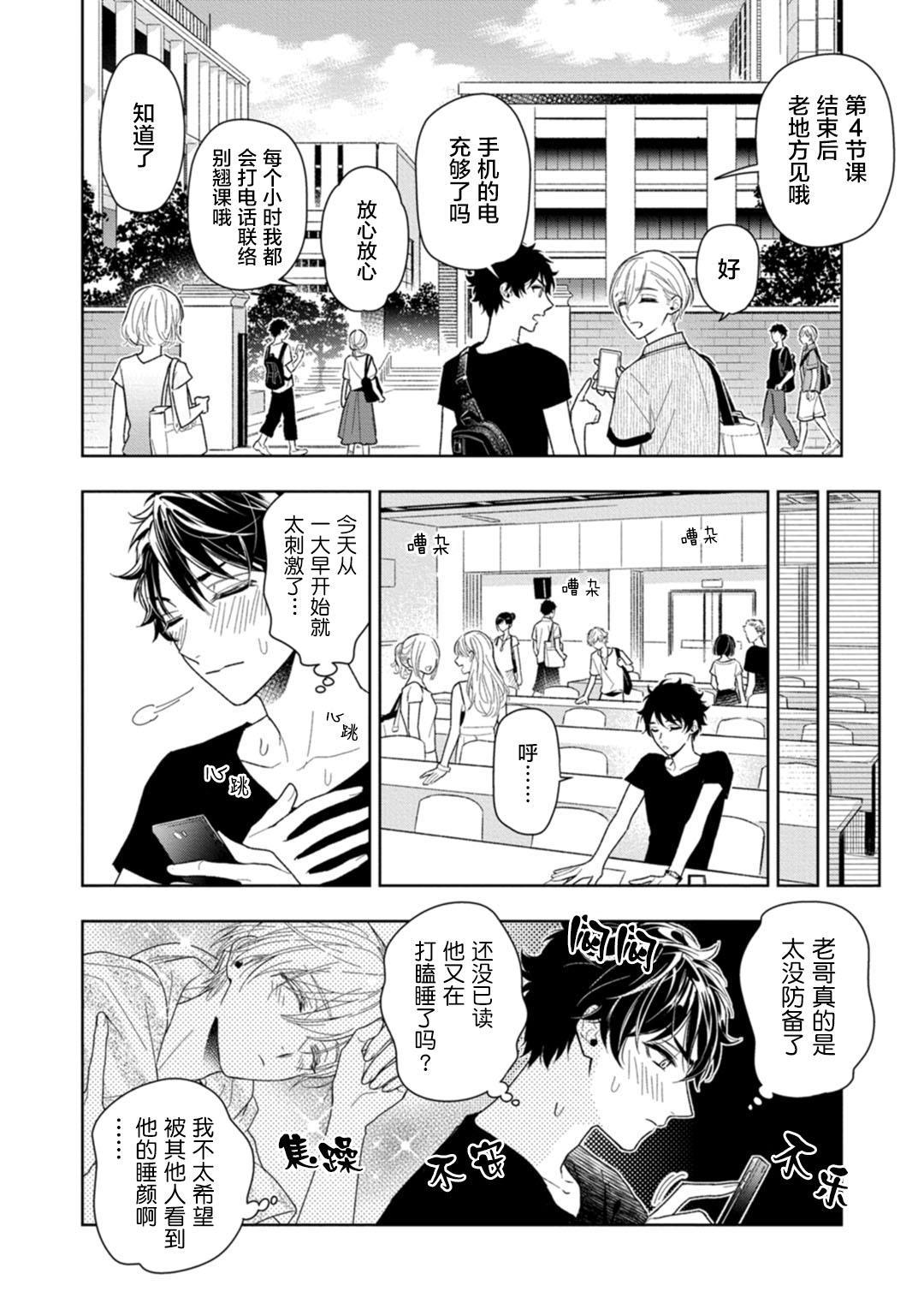 Aniki no ichiban Oishii Tokoro | 老哥最可口的部位 act.1—4 11