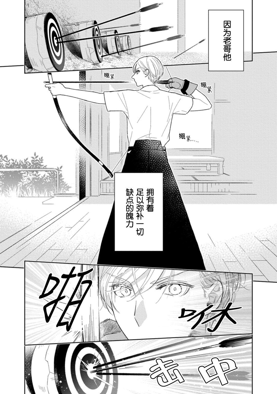 Aniki no ichiban Oishii Tokoro | 老哥最可口的部位 act.1—4 13
