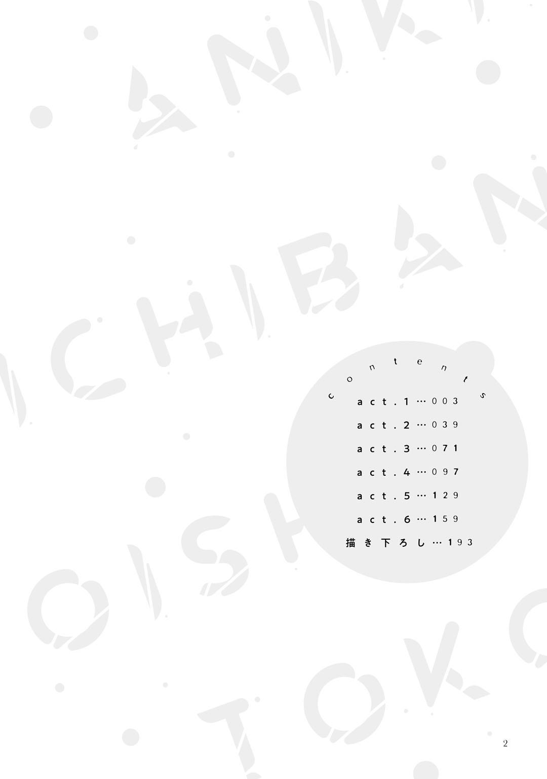 Aniki no ichiban Oishii Tokoro | 老哥最可口的部位 act.1—4 3