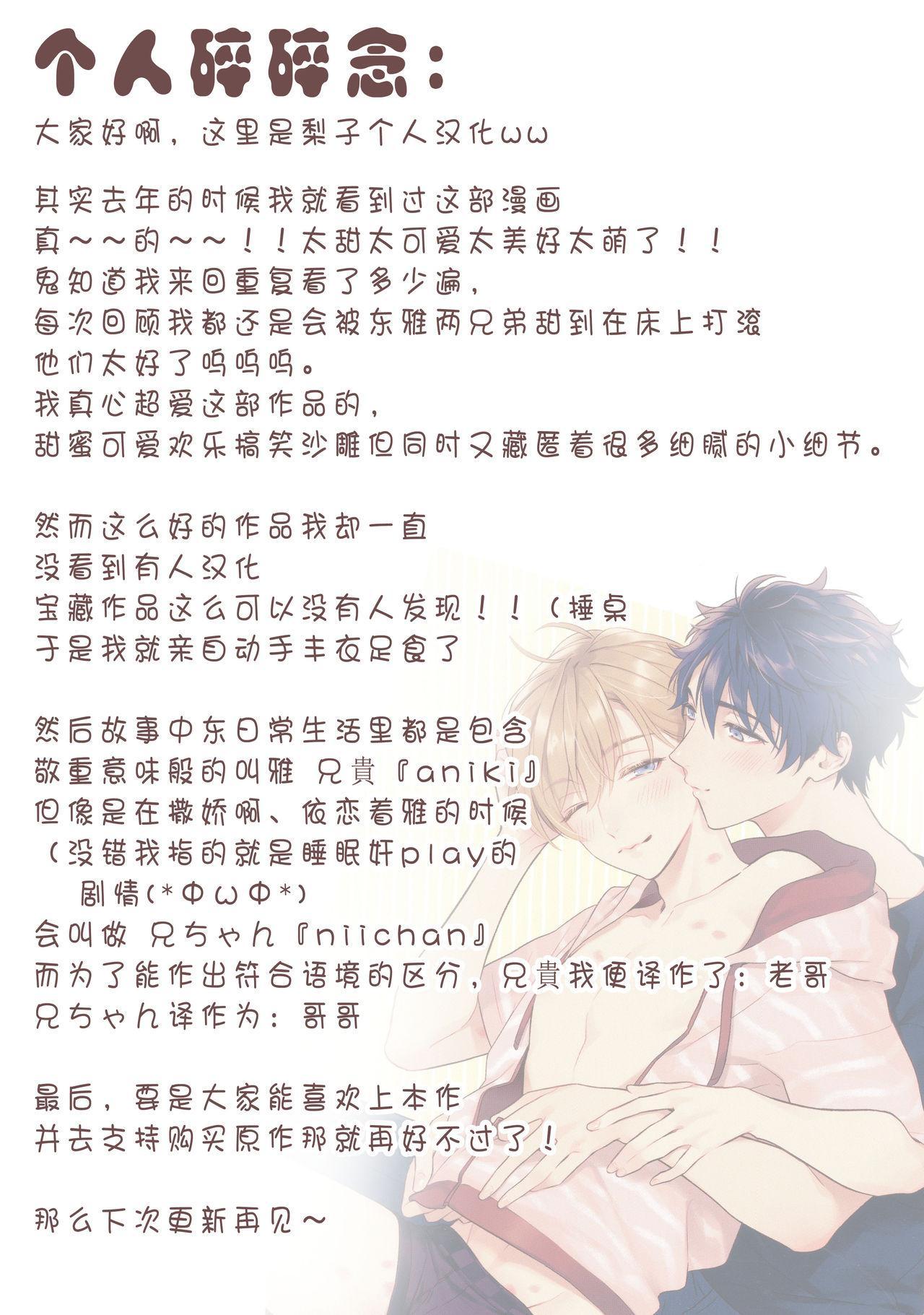 Aniki no ichiban Oishii Tokoro | 老哥最可口的部位 act.1—4 40
