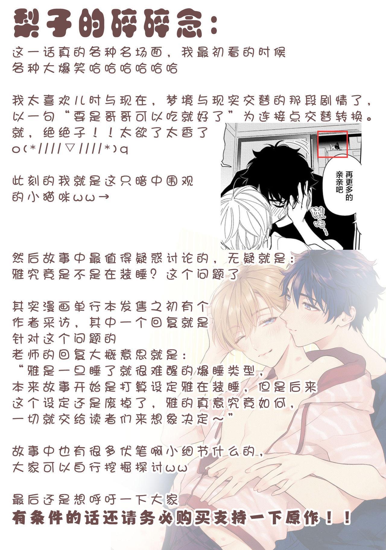 Aniki no ichiban Oishii Tokoro | 老哥最可口的部位 act.1—4 73