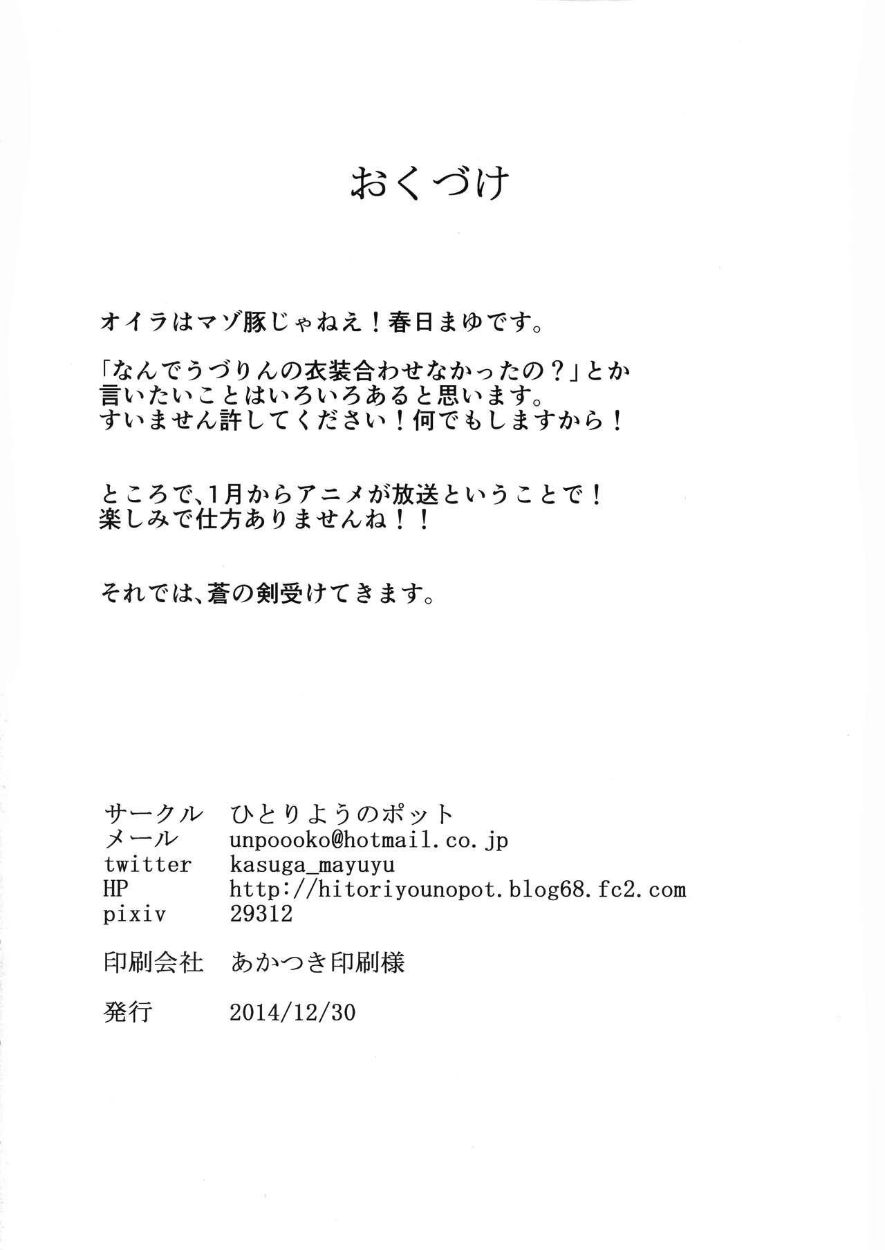 Kore ga Egao no Mahou desu ka? | 老婆你别玩涉凛凛了玩我! 22