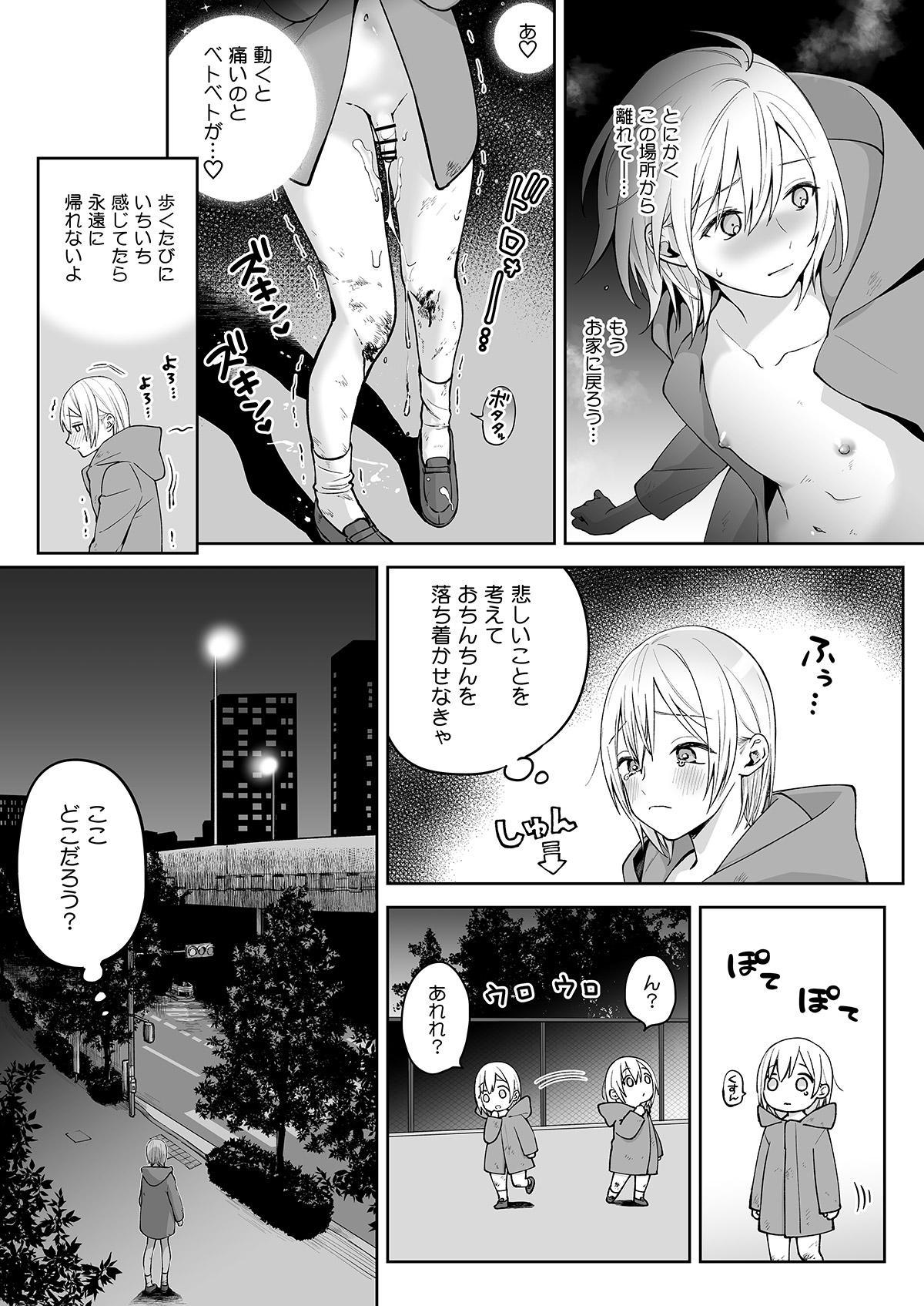 オナ兄さん・夜のおさんぽ露出 20