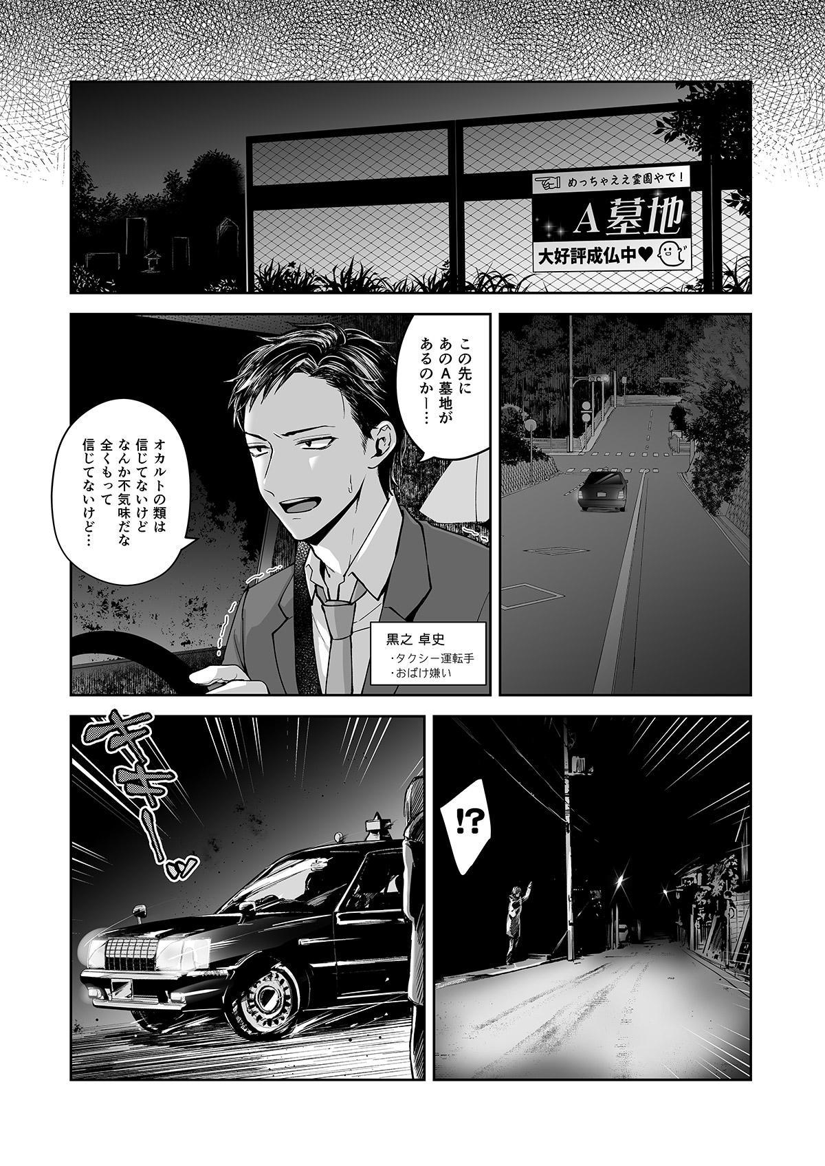 オナ兄さん・夜のおさんぽ露出 22