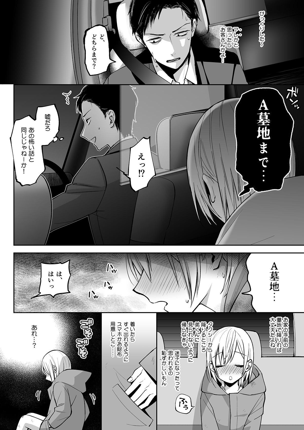 オナ兄さん・夜のおさんぽ露出 23
