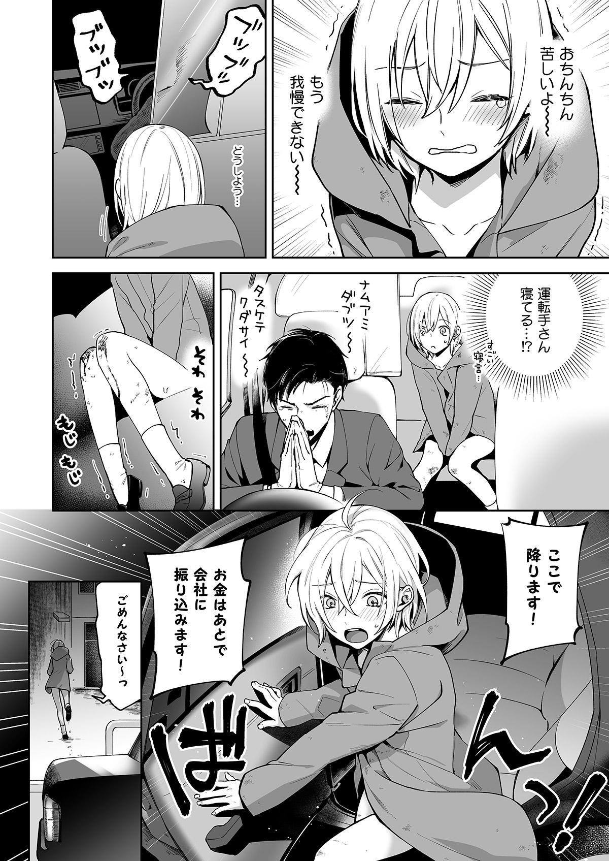 オナ兄さん・夜のおさんぽ露出 27