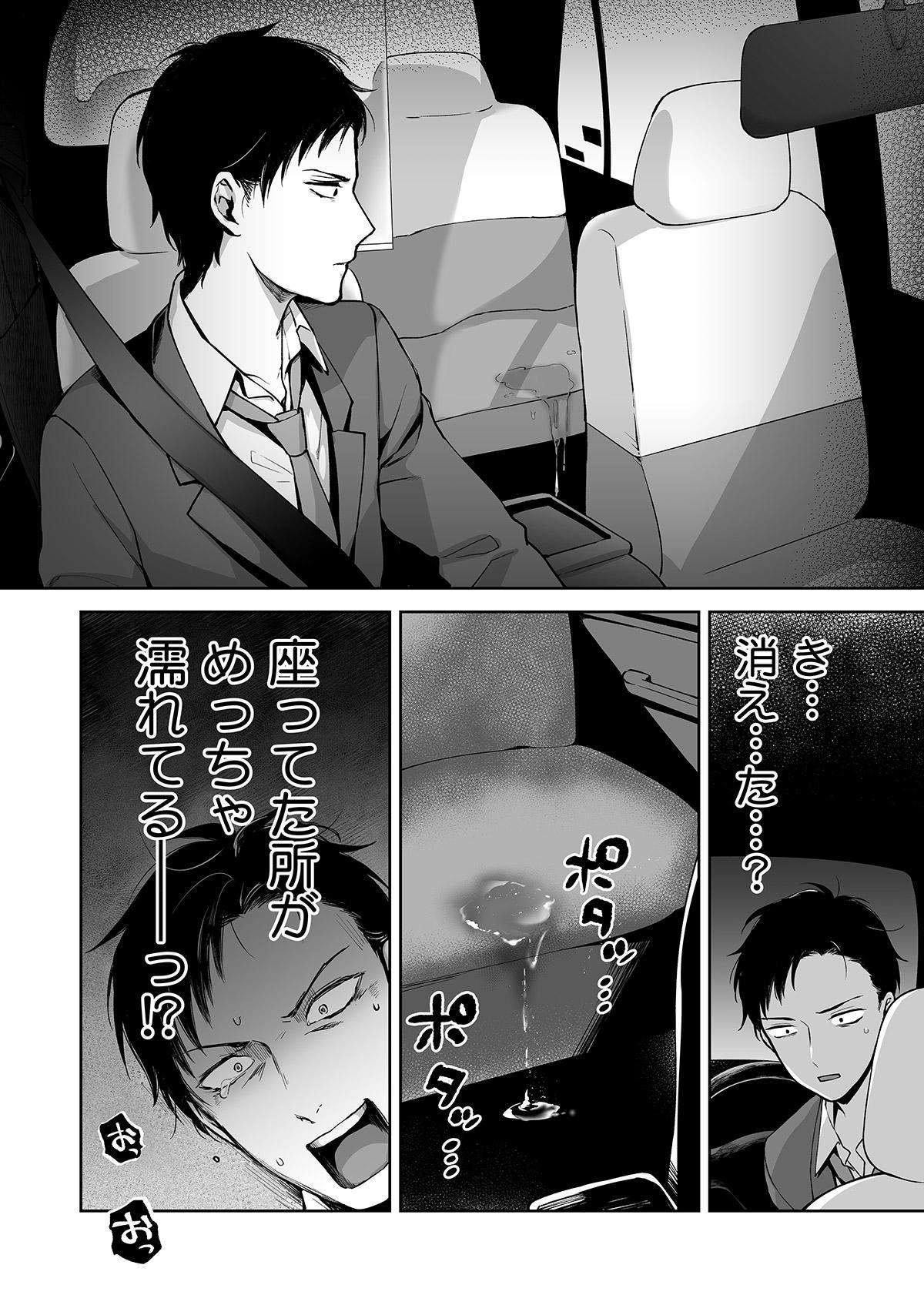 オナ兄さん・夜のおさんぽ露出 29