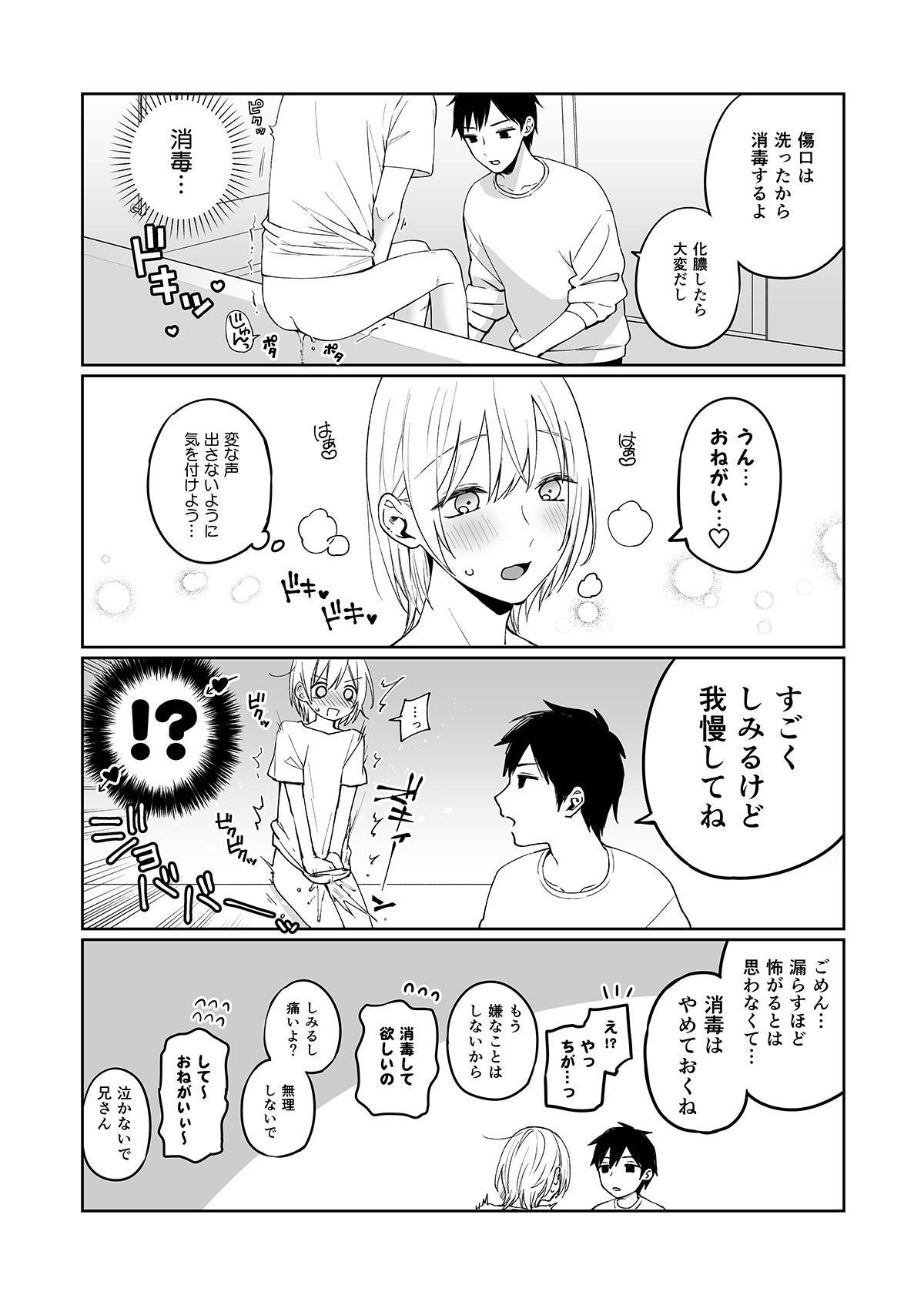 オナ兄さん・夜のおさんぽ露出 51