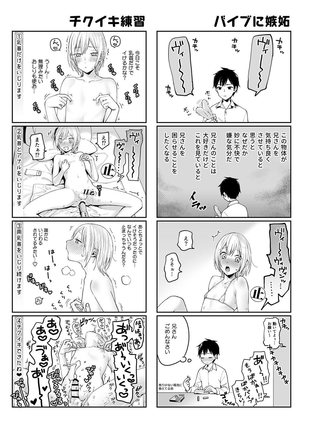 オナ兄さん・夜のおさんぽ露出 52
