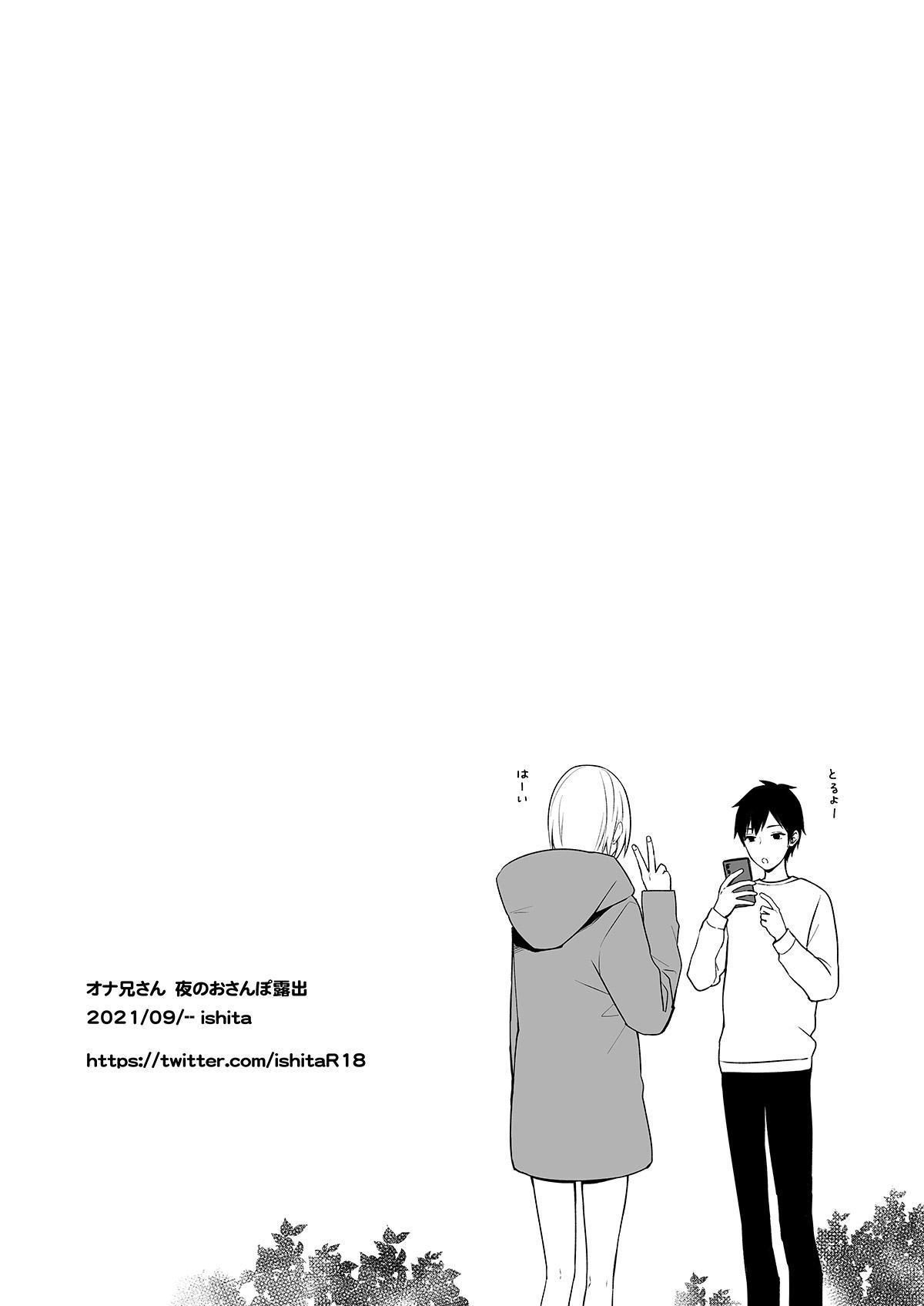 オナ兄さん・夜のおさんぽ露出 53
