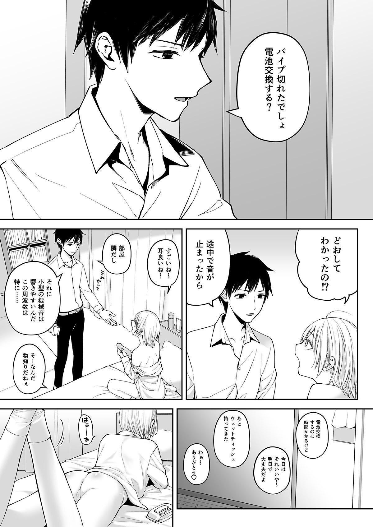 オナ兄さん・夜のおさんぽ露出 6