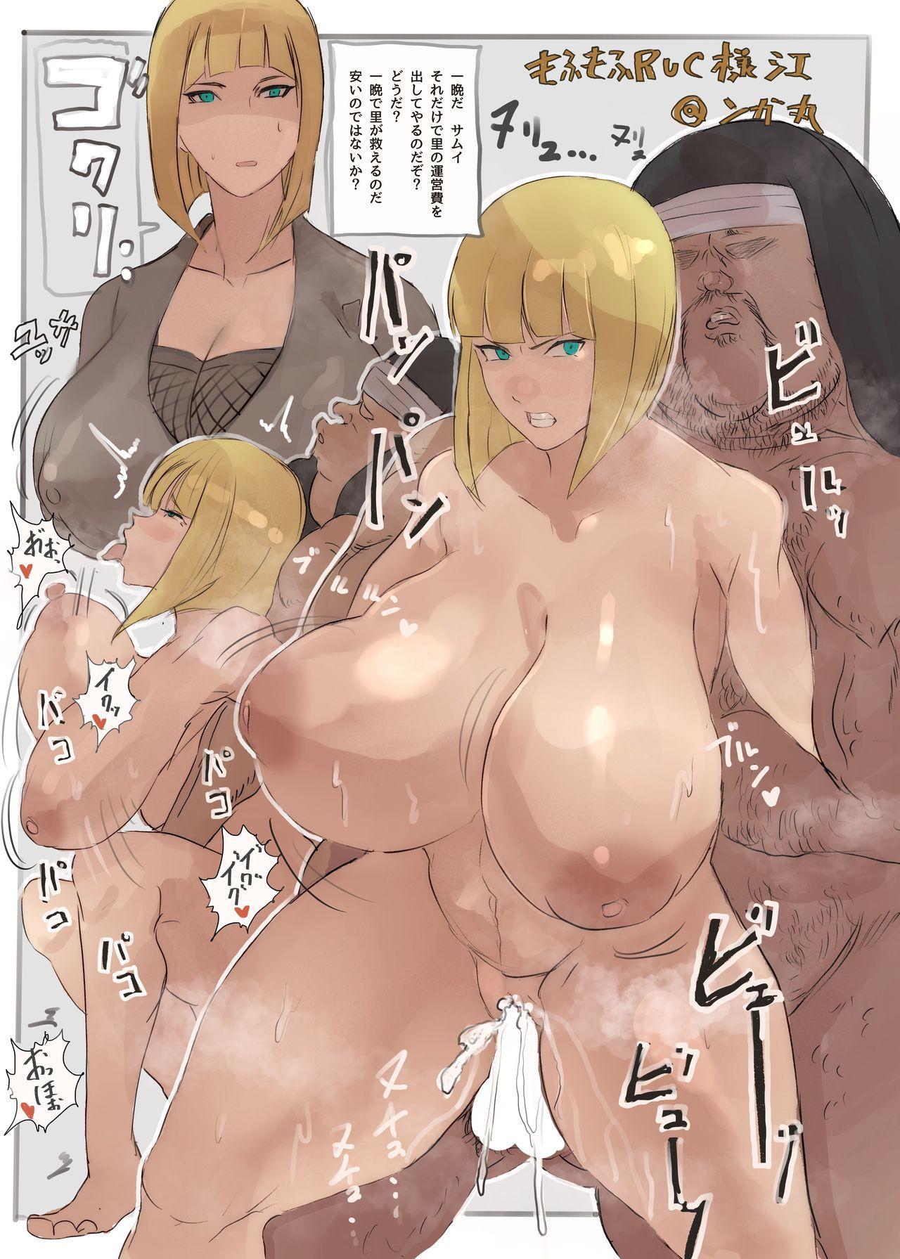 Sato Mamoru Samui-san Manga 0