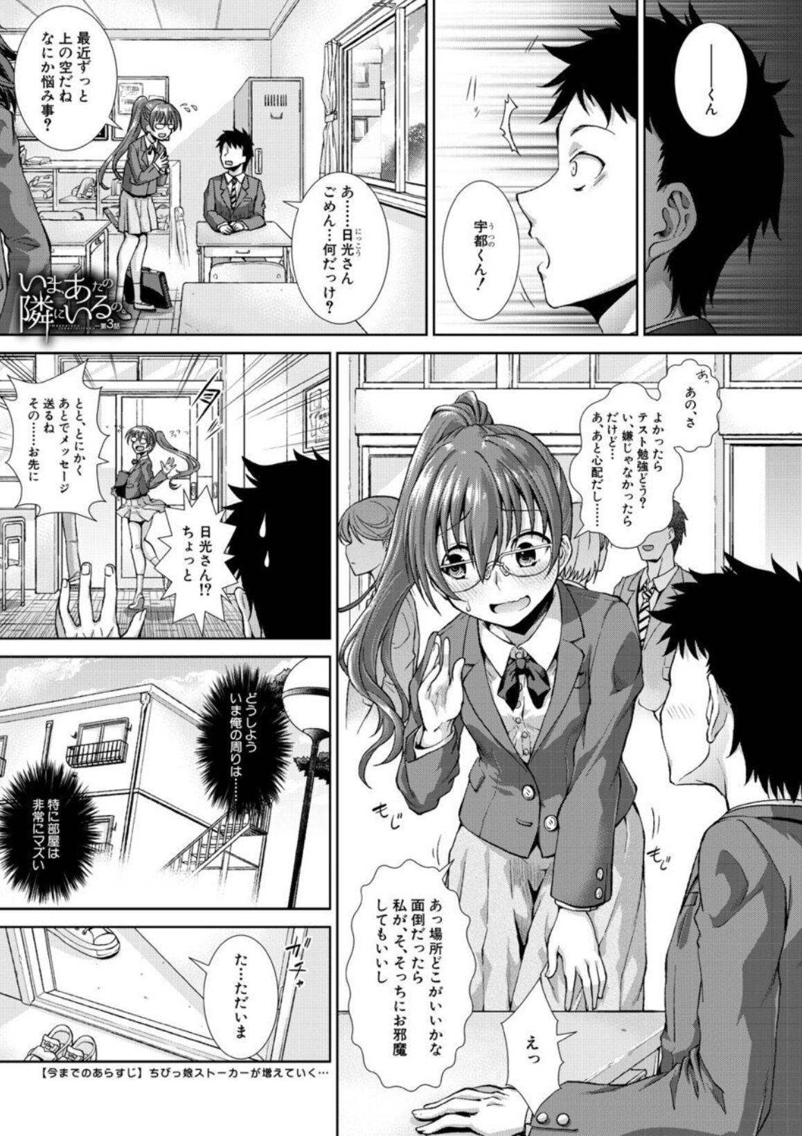 Ima, Anata no Tonari ni Iru no. | Right Now, By Your Side. Ch. 3 0