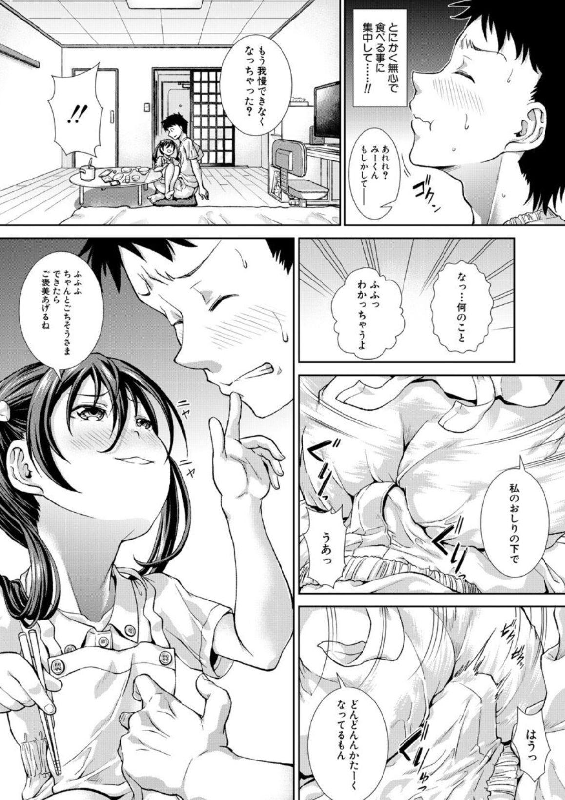 Ima, Anata no Tonari ni Iru no. | Right Now, By Your Side. Ch. 3 5