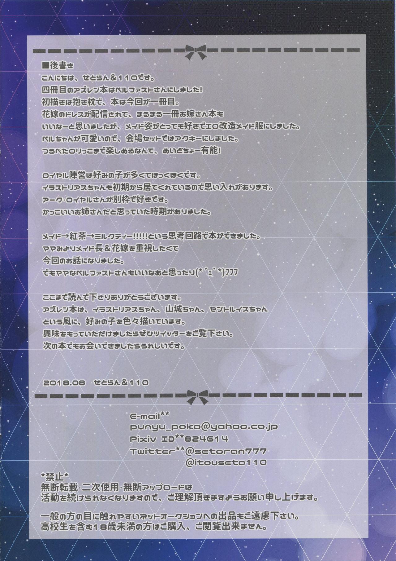 (C94) [Setoran, 110 (Itou Seto, Tanno Ran)] Goshujin-sama, Amaama H no Ojikan desu -Milk Maid-chou no Osasoi- (Azur Lane) [Chinese] [不可视汉化] 14