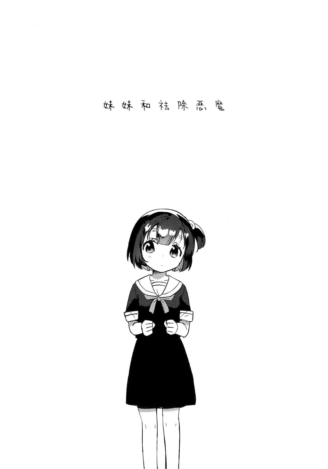 Imouto to Akumabarai 4