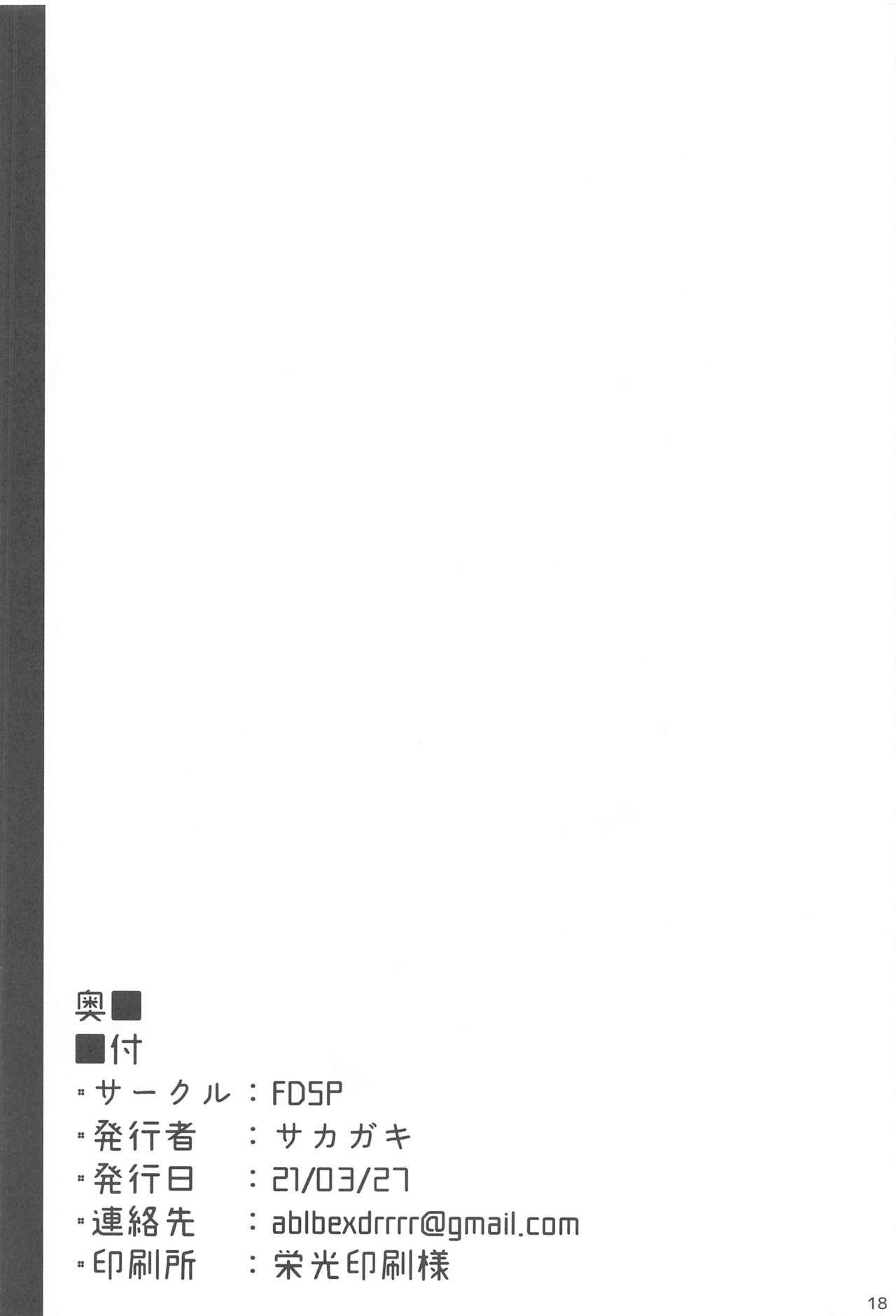 Tenshi-chan wa Osuki desu ka? 15
