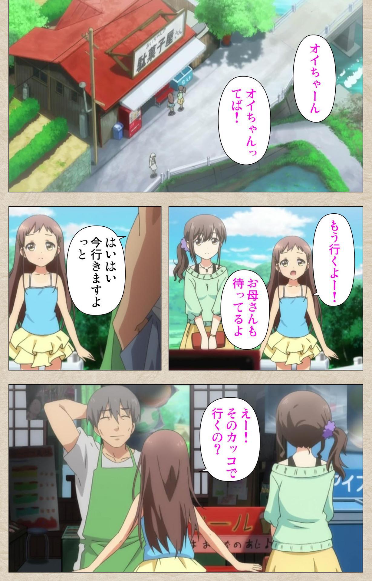 Shoujo Ramune Vol.4 47