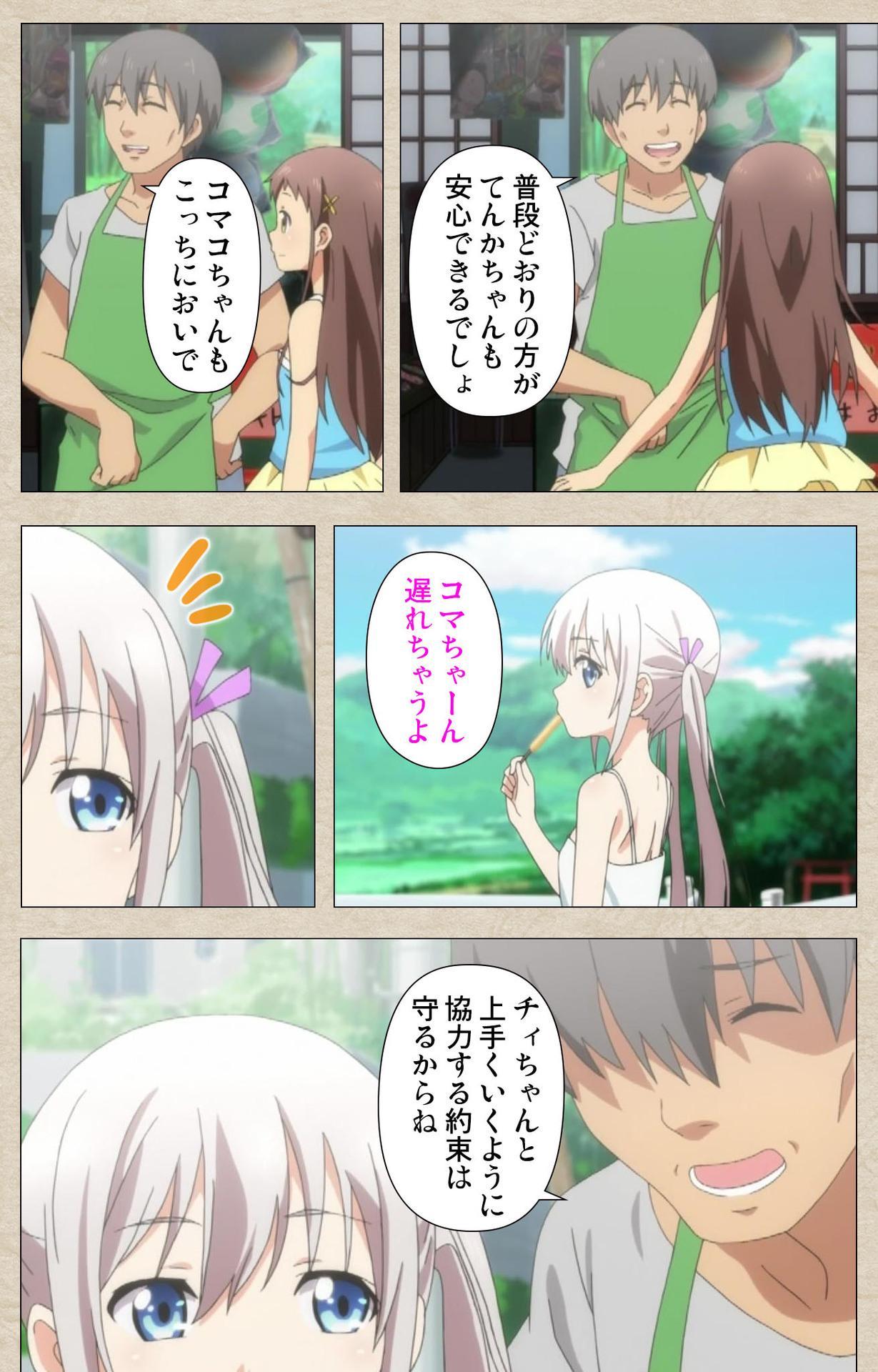 Shoujo Ramune Vol.4 48