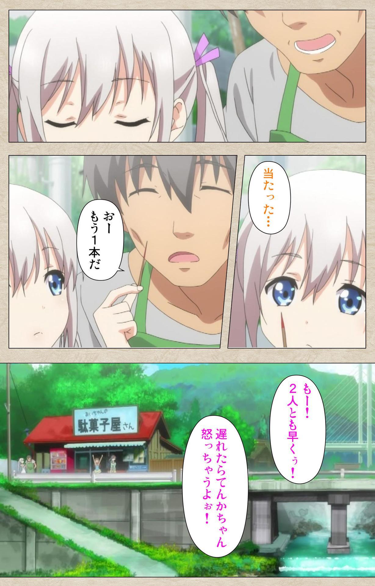 Shoujo Ramune Vol.4 49