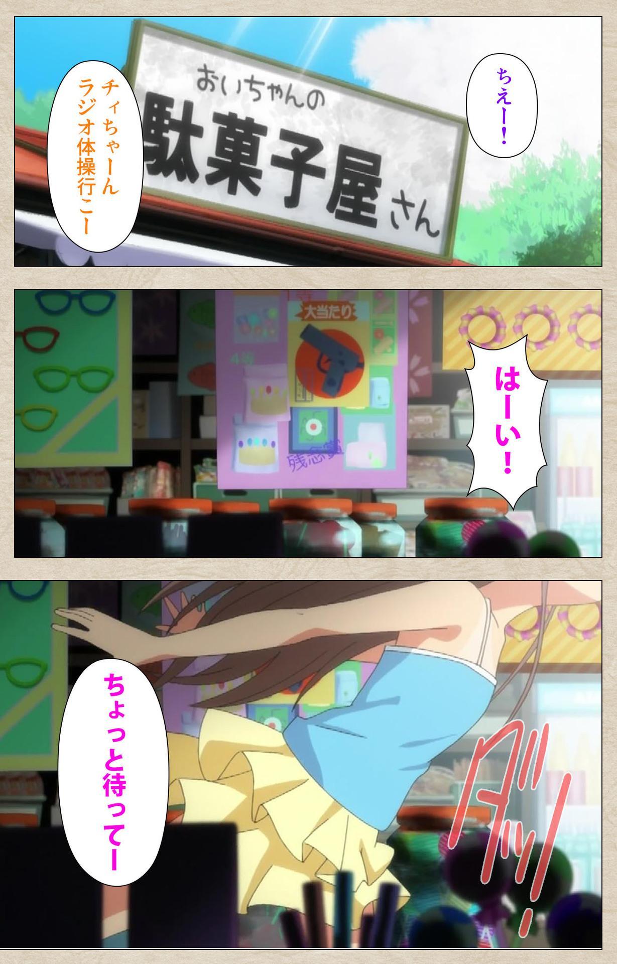 Shoujo Ramune Vol.4 58