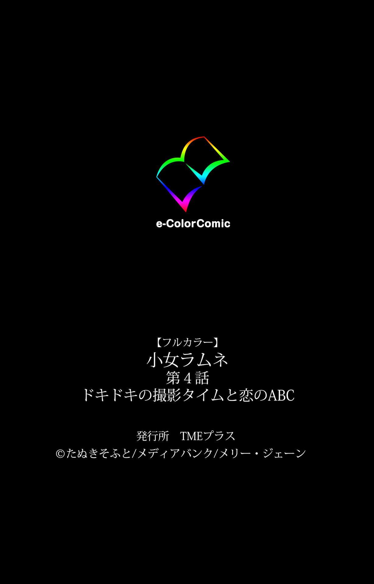 Shoujo Ramune Vol.4 64