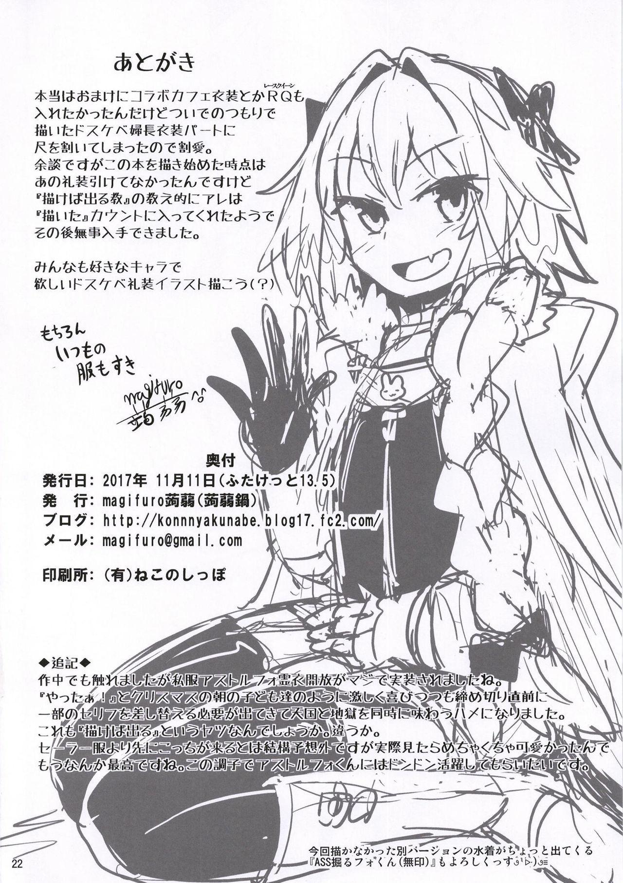 ASS Horufo-kun 2 20