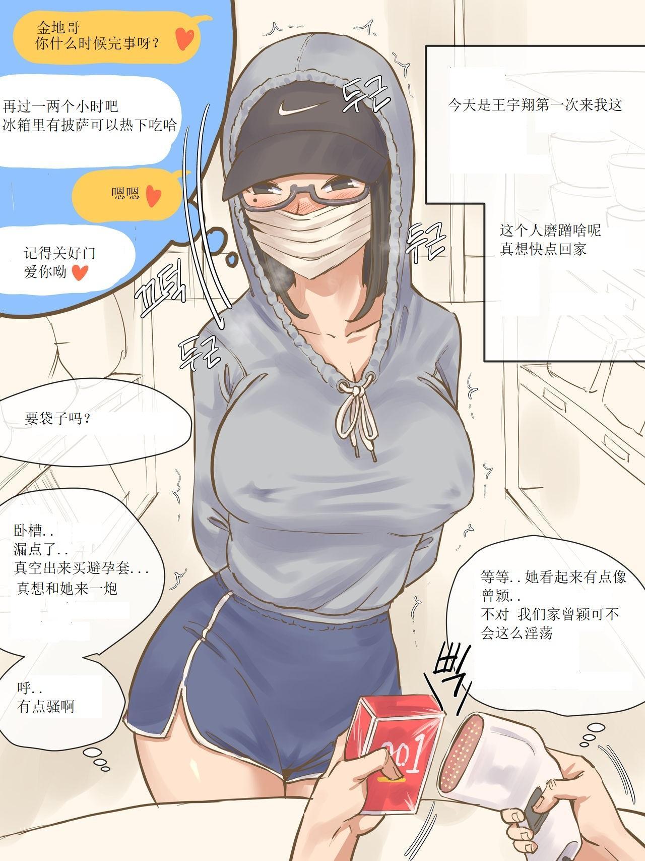 [laliberte] 曾颖的周末时光 [中文] ♠曾颖个人汉化 0