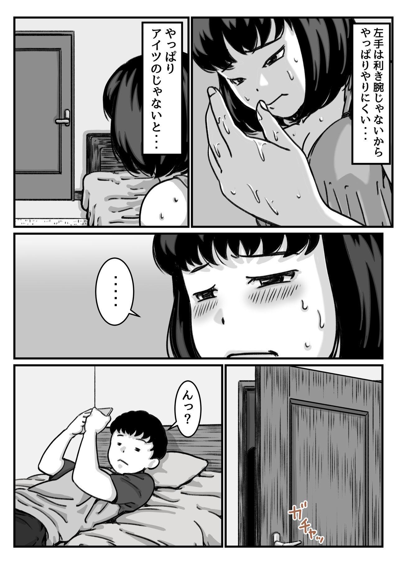 Ryouude ga Tsukaenaku nattara Otouto ga Choushi ni Noridashita! part4 9