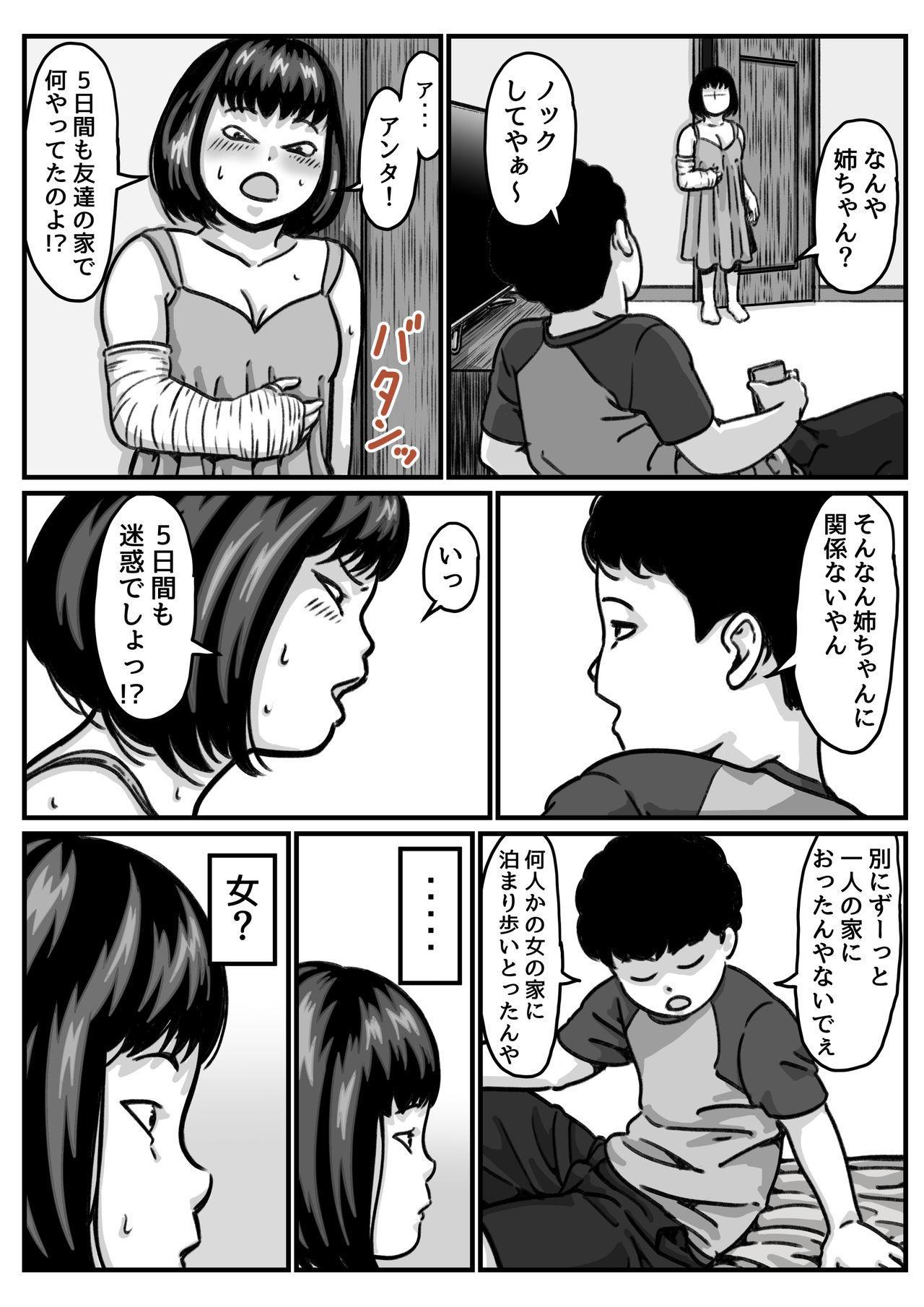 Ryouude ga Tsukaenaku nattara Otouto ga Choushi ni Noridashita! part4 10