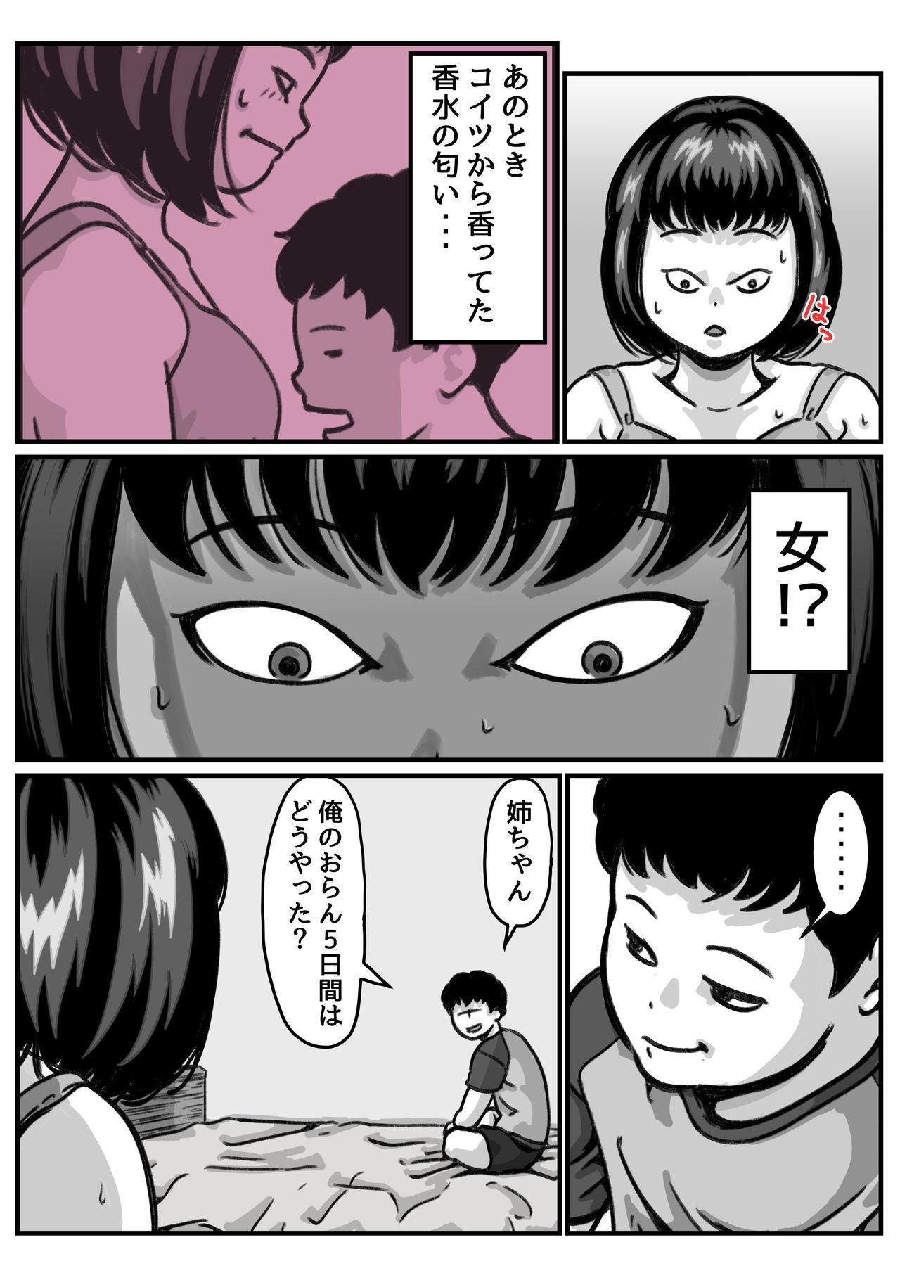 Ryouude ga Tsukaenaku nattara Otouto ga Choushi ni Noridashita! part4 11