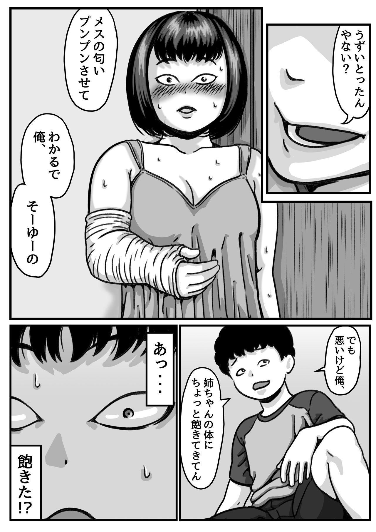 Ryouude ga Tsukaenaku nattara Otouto ga Choushi ni Noridashita! part4 12