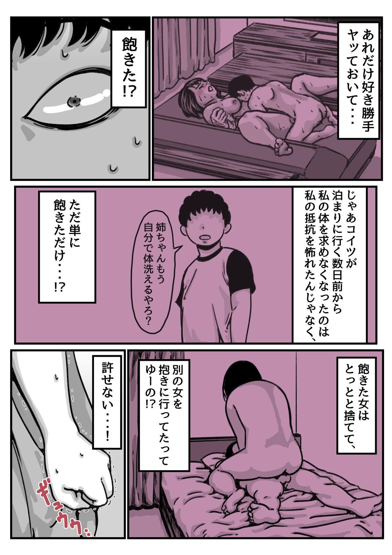 Ryouude ga Tsukaenaku nattara Otouto ga Choushi ni Noridashita! part4 13