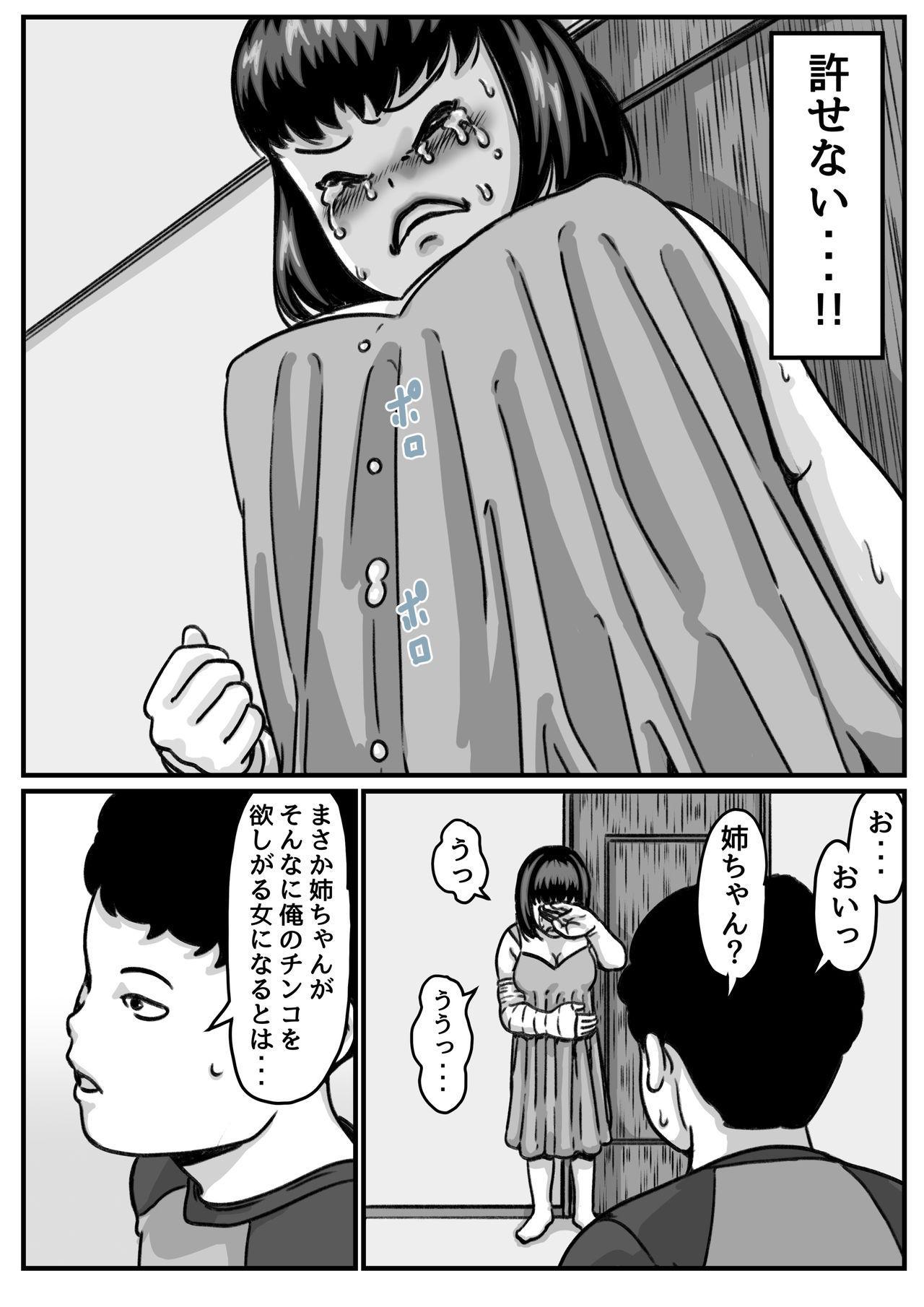 Ryouude ga Tsukaenaku nattara Otouto ga Choushi ni Noridashita! part4 14