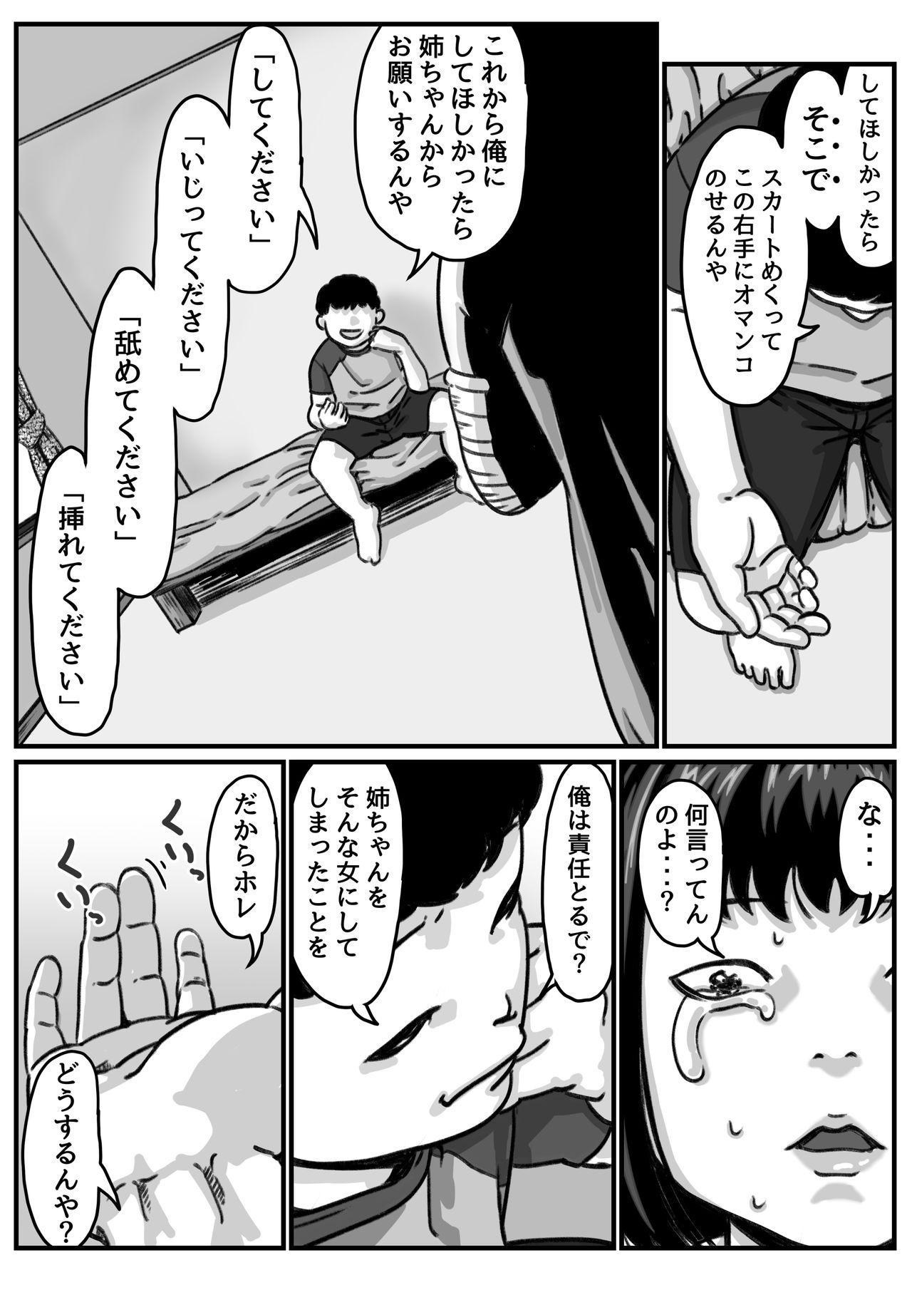 Ryouude ga Tsukaenaku nattara Otouto ga Choushi ni Noridashita! part4 16