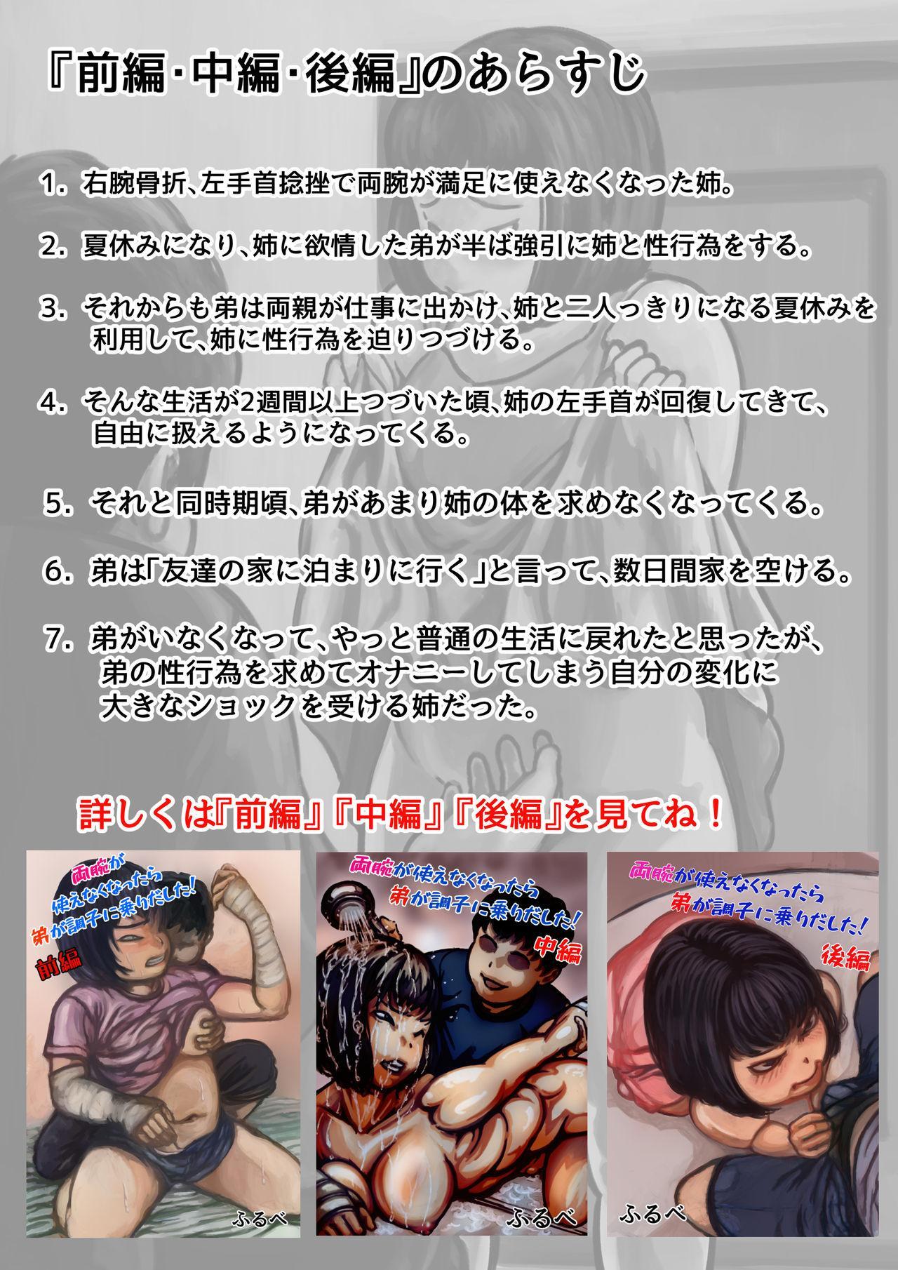 Ryouude ga Tsukaenaku nattara Otouto ga Choushi ni Noridashita! part4 1