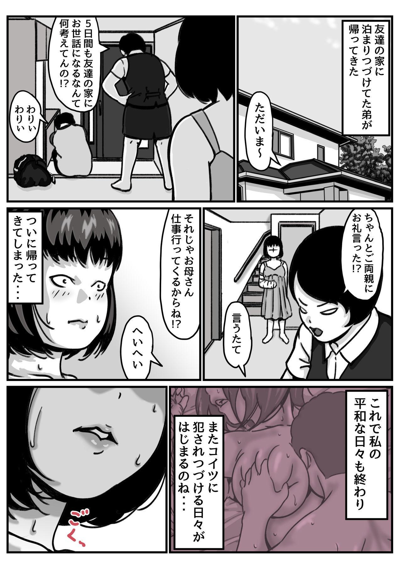 Ryouude ga Tsukaenaku nattara Otouto ga Choushi ni Noridashita! part4 2
