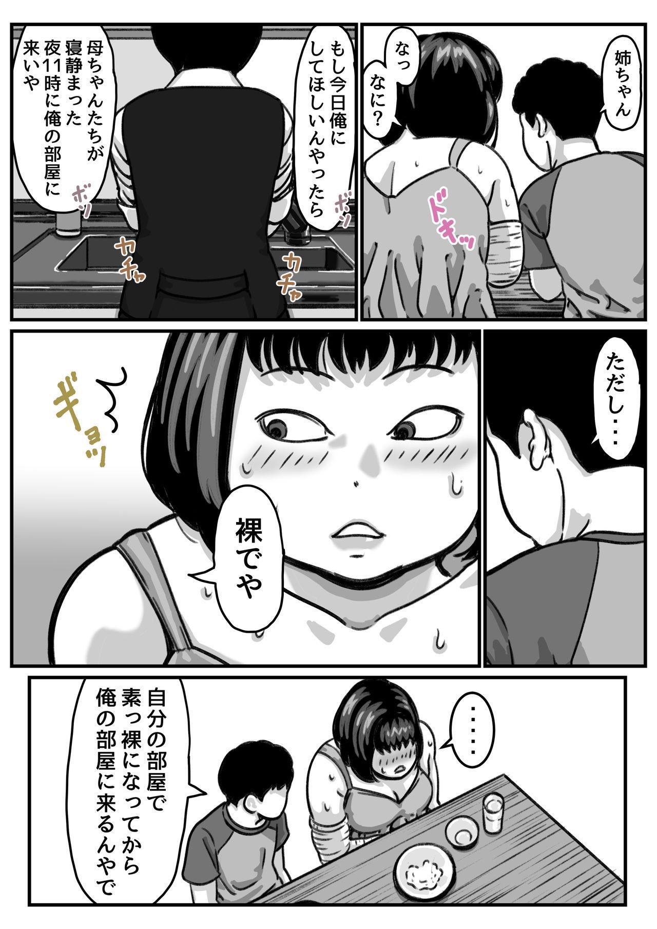 Ryouude ga Tsukaenaku nattara Otouto ga Choushi ni Noridashita! part4 30
