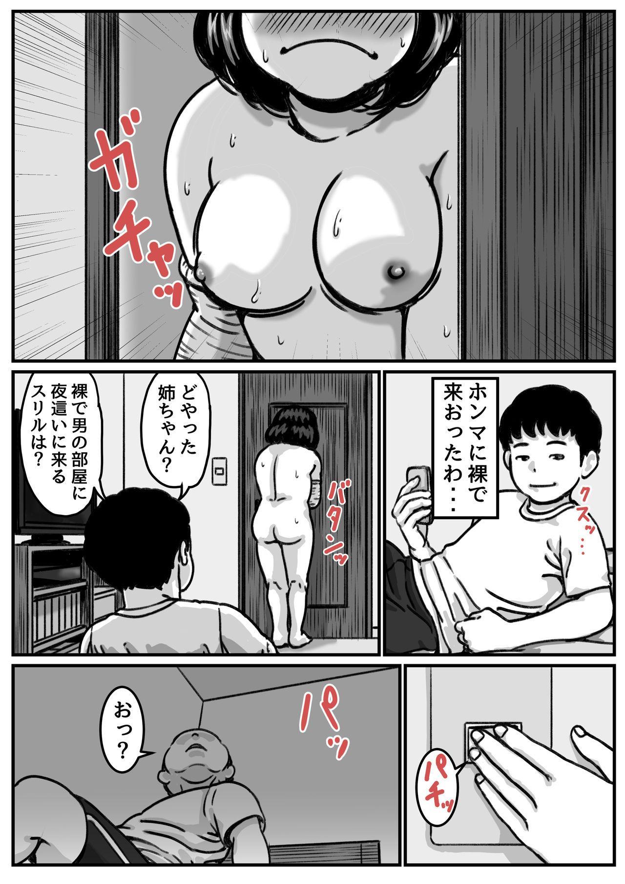 Ryouude ga Tsukaenaku nattara Otouto ga Choushi ni Noridashita! part4 34