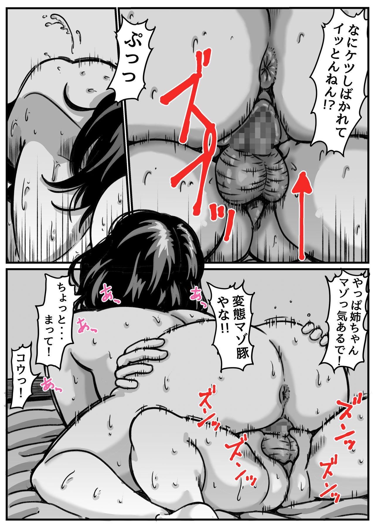 Ryouude ga Tsukaenaku nattara Otouto ga Choushi ni Noridashita! part4 46