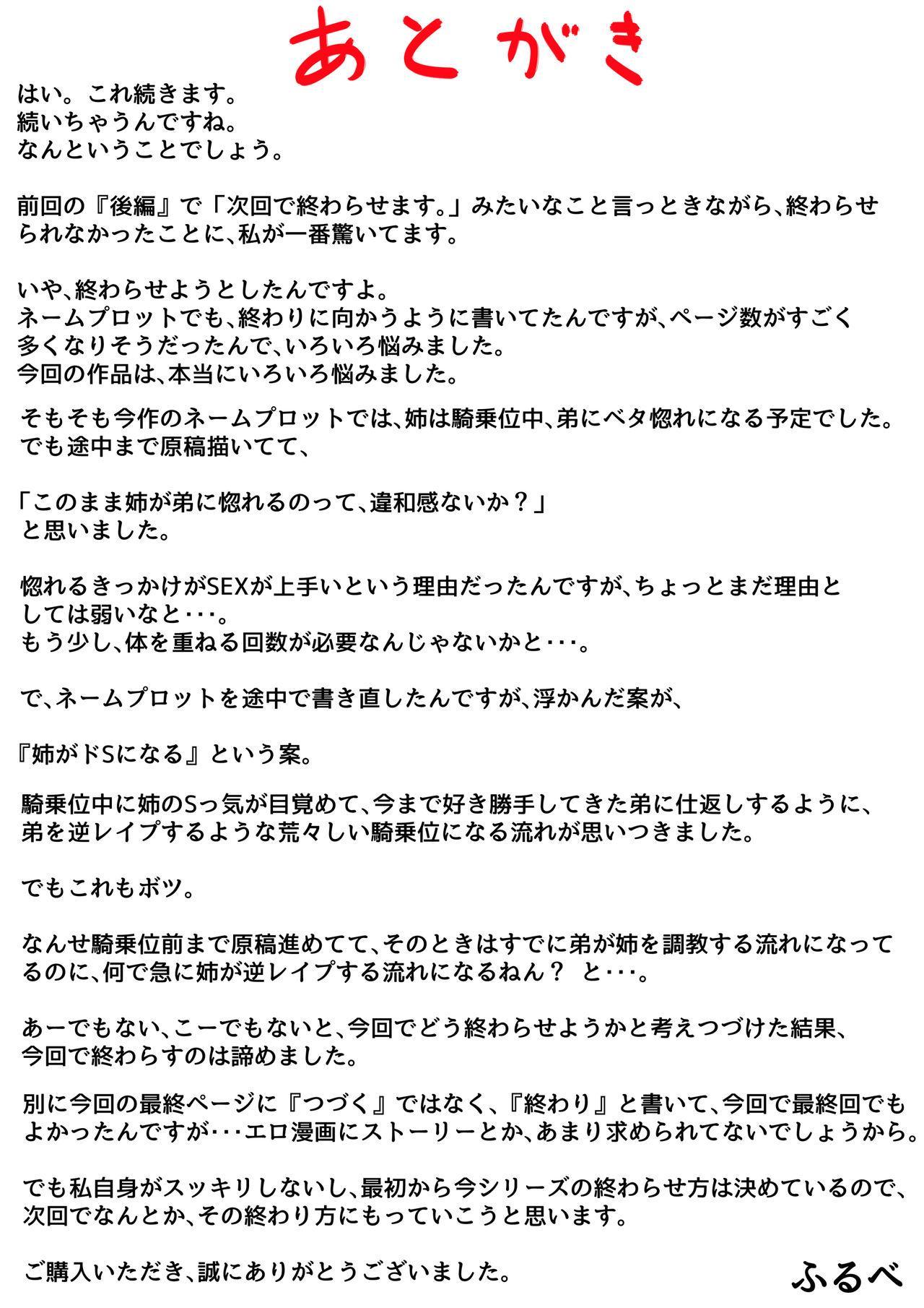 Ryouude ga Tsukaenaku nattara Otouto ga Choushi ni Noridashita! part4 51