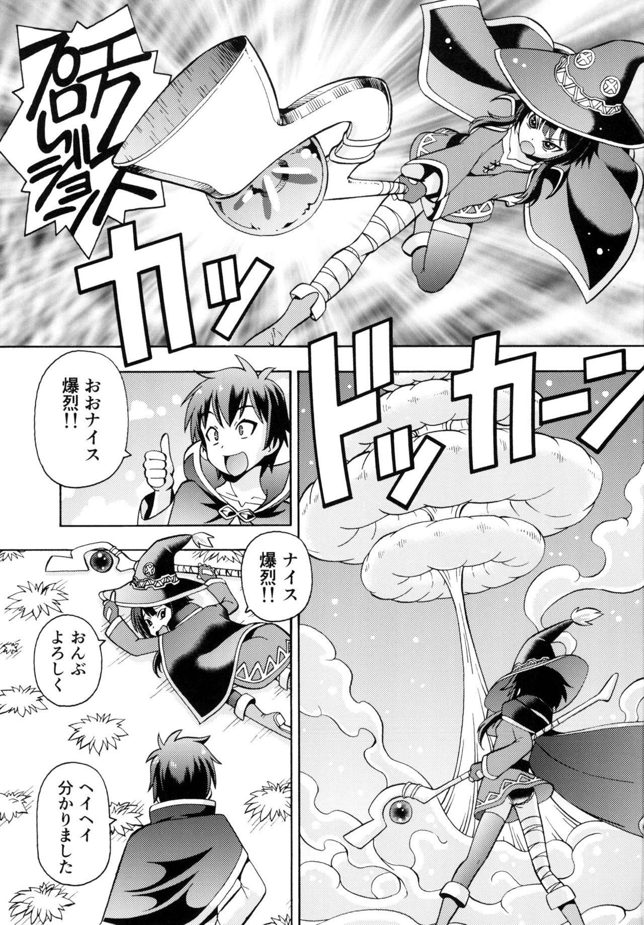 Ero Subarashii Sekai ni Nakadashi o! 4 1