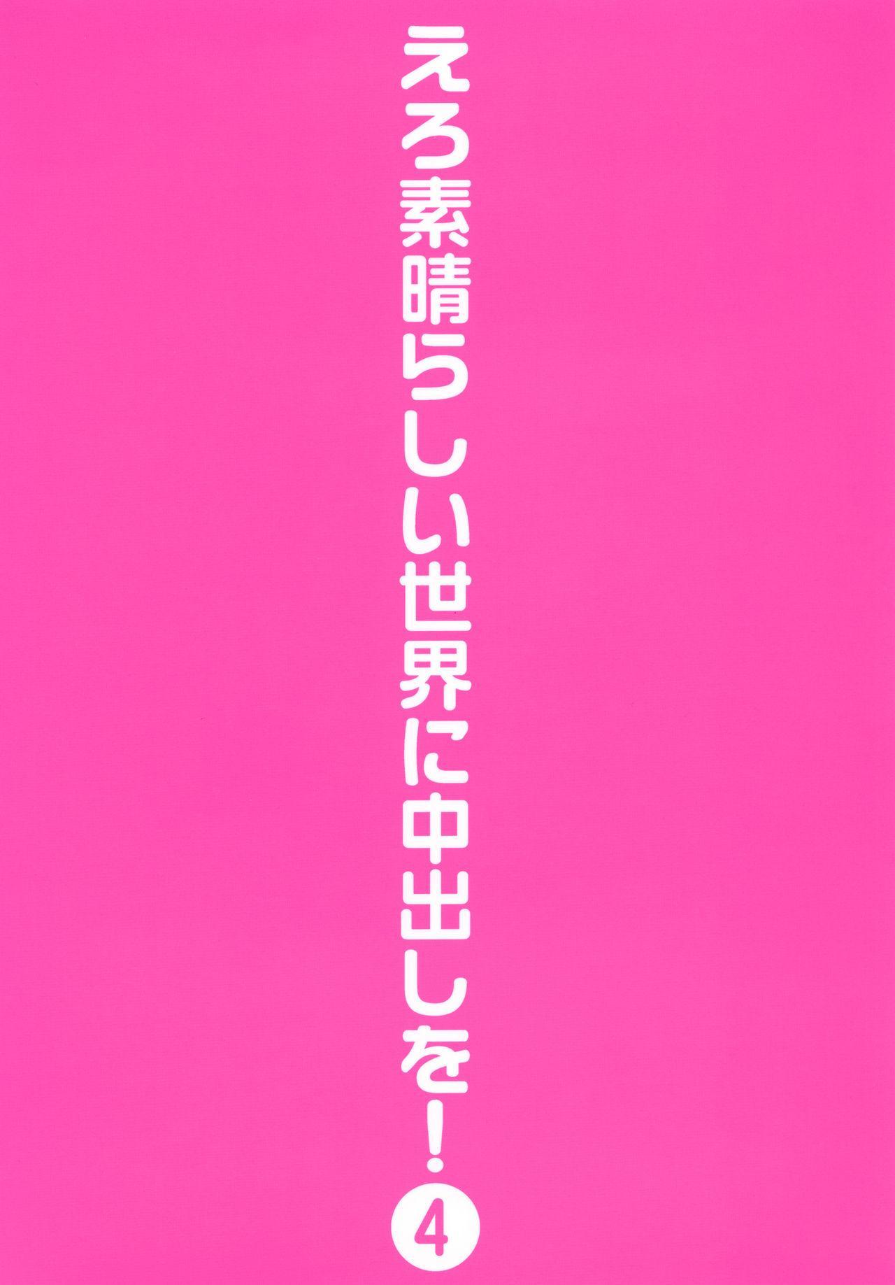 Ero Subarashii Sekai ni Nakadashi o! 4 29