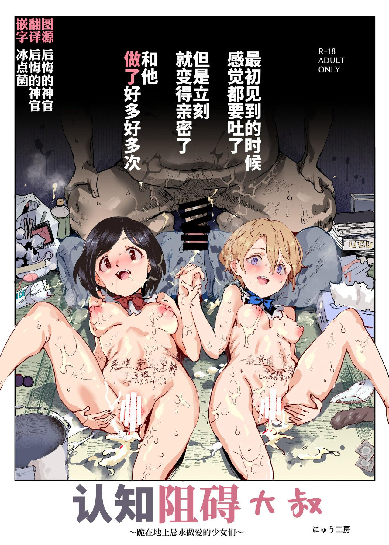 [Nyuu Koubou (Nyuu)] Ninshiki Sogai Oji-san ~Dogeza de Ecchi o Onegai suru Shoujo-tachi~ [Chinese] [神官冰点汉化] [Digital] 0