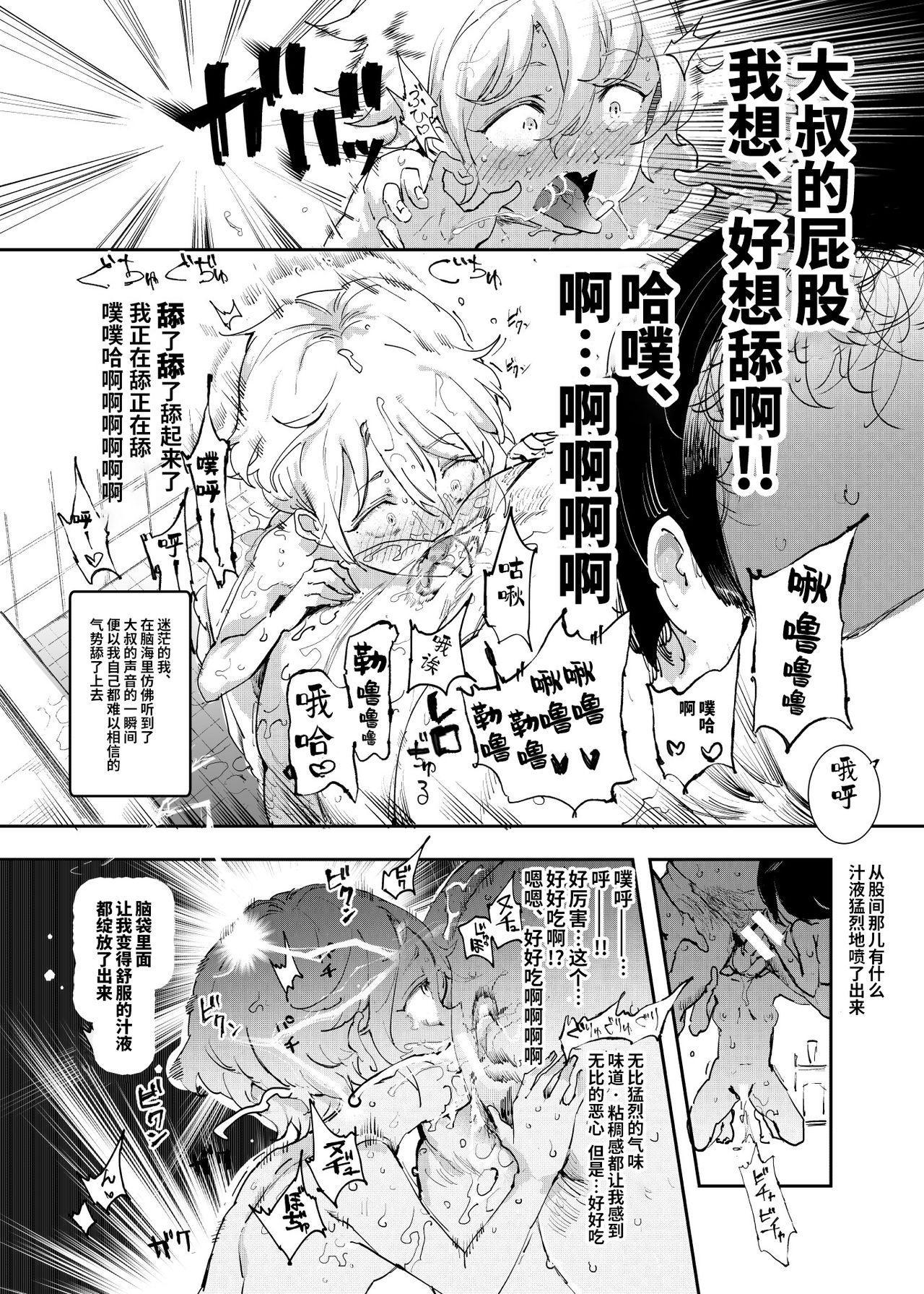 [Nyuu Koubou (Nyuu)] Ninshiki Sogai Oji-san ~Dogeza de Ecchi o Onegai suru Shoujo-tachi~ [Chinese] [神官冰点汉化] [Digital] 17