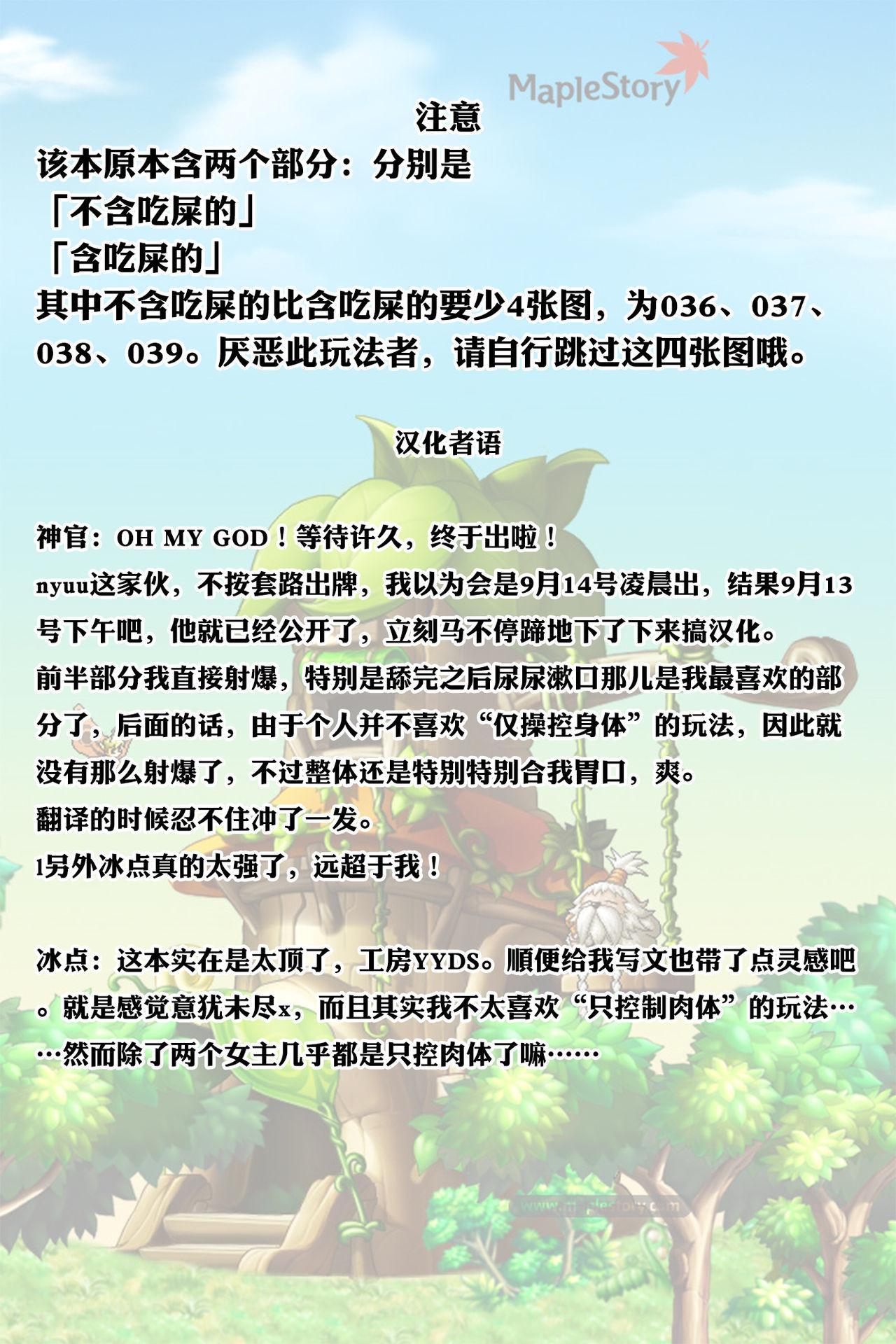 [Nyuu Koubou (Nyuu)] Ninshiki Sogai Oji-san ~Dogeza de Ecchi o Onegai suru Shoujo-tachi~ [Chinese] [神官冰点汉化] [Digital] 1