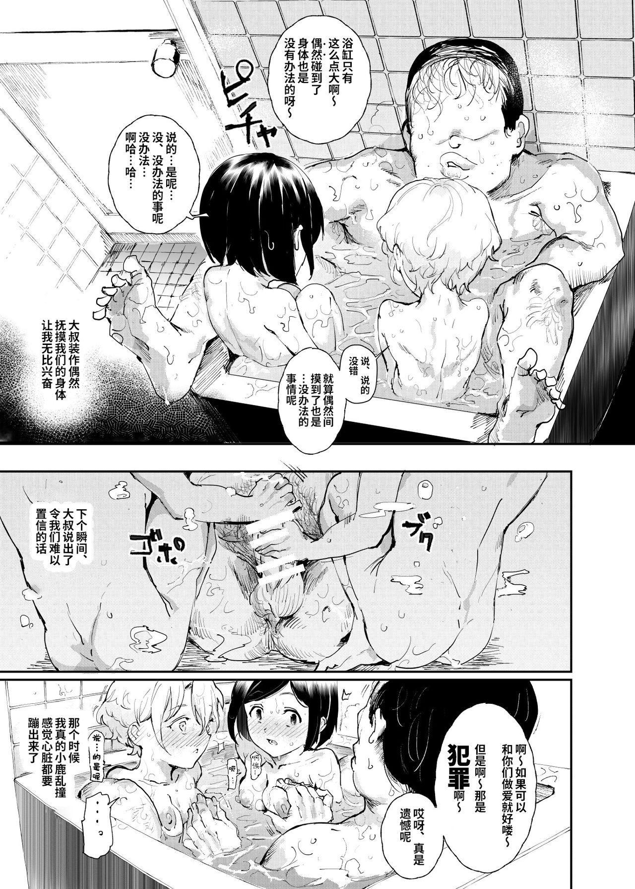 [Nyuu Koubou (Nyuu)] Ninshiki Sogai Oji-san ~Dogeza de Ecchi o Onegai suru Shoujo-tachi~ [Chinese] [神官冰点汉化] [Digital] 20