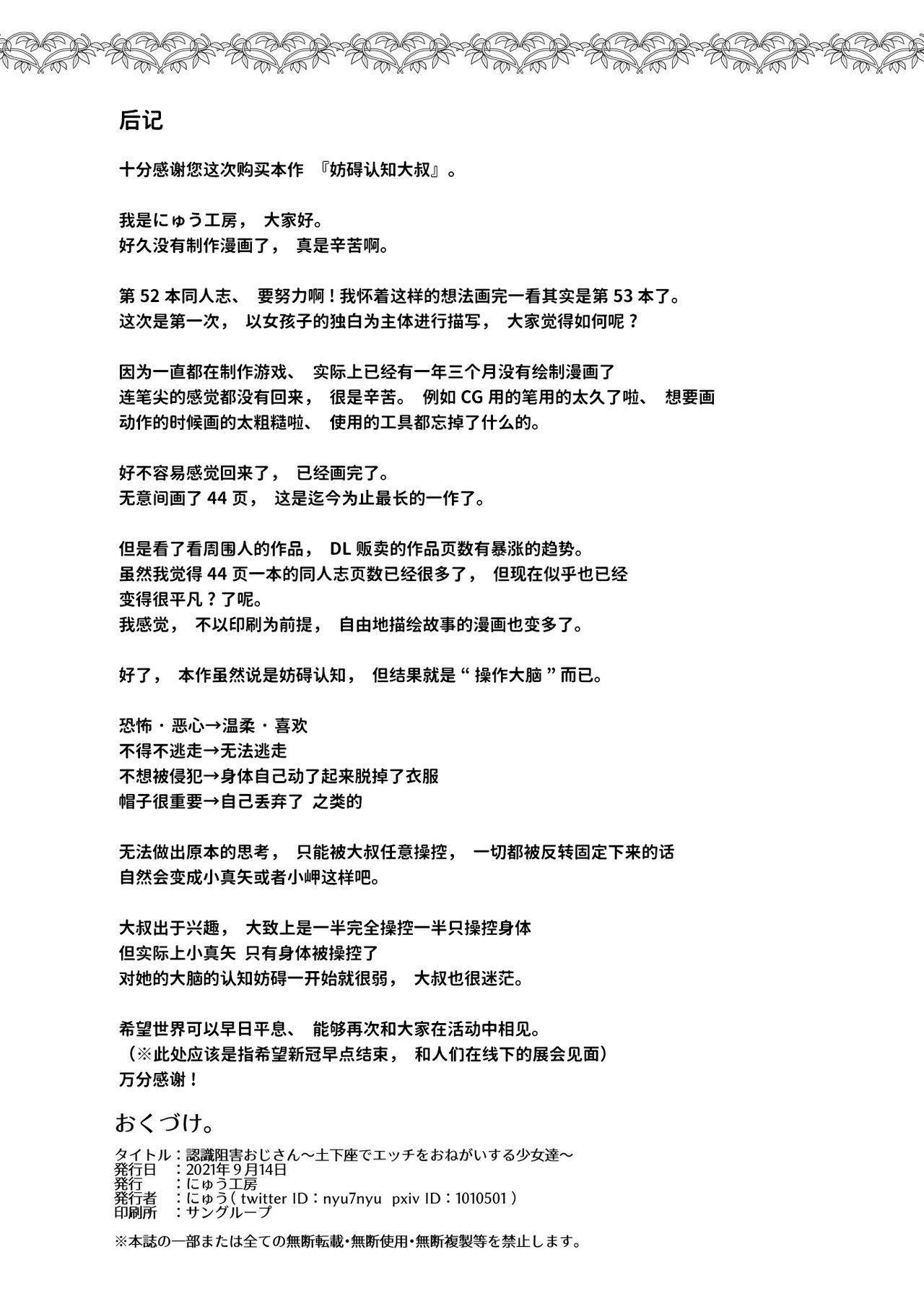[Nyuu Koubou (Nyuu)] Ninshiki Sogai Oji-san ~Dogeza de Ecchi o Onegai suru Shoujo-tachi~ [Chinese] [神官冰点汉化] [Digital] 48
