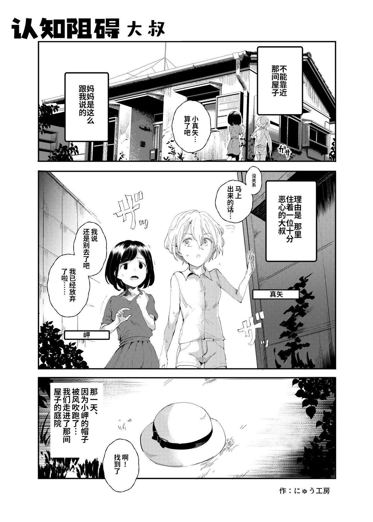 [Nyuu Koubou (Nyuu)] Ninshiki Sogai Oji-san ~Dogeza de Ecchi o Onegai suru Shoujo-tachi~ [Chinese] [神官冰点汉化] [Digital] 4